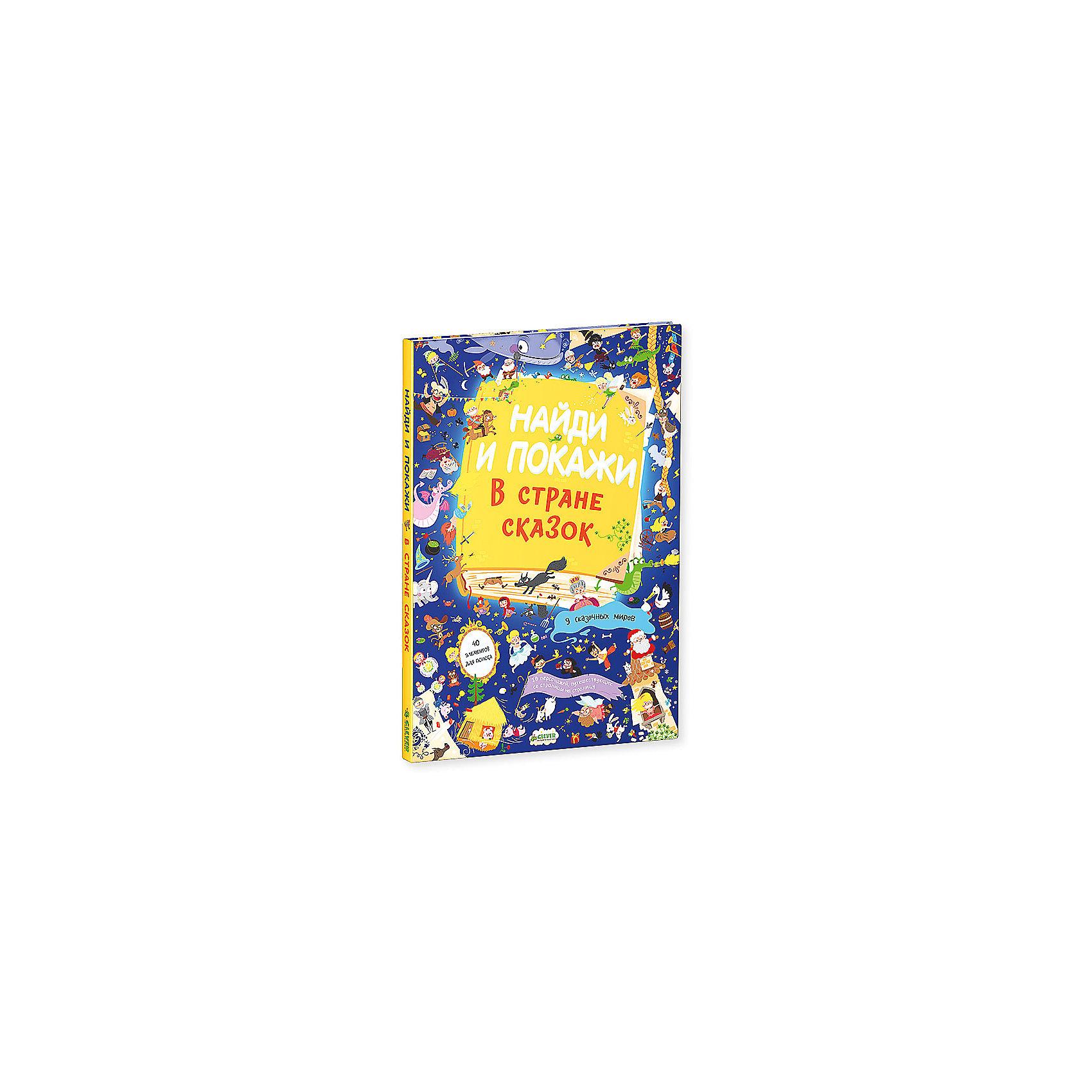 Найди и покажи В стране сказокПодготовка к школе<br>Найди и покажи В стране сказок – это книга, в которой ребенка ждут яркие иллюстрации и множество предметов и персонажей для поиска.<br>Эта огромная книга — дверь в волшебную страну и невероятное поле для игры, в которую можно играть день за днём. В книге вы найдете яркие и красочные иллюстрации к самым любимым сказкам: о захватывающих приключениях, о животных, о принцессах и рыцарях, о феях и волшебниках, о монстрах и чудовищах, о море, о лесе, сказки народов мира, новогодние истории. На каждом развороте книги 40 элементов для поиска и 10 персонажей для поиска, путешествующих со страницу на страницу. Увлекательные задания в стиле поиск предметов можно выполнять часами. Плотный качественный картон сложно порвать или испортить – книга прослужит долго. Тренируйте память, внимание, воображение, играйте в командные игры Кто быстрее найдет предмет вместе с детьми.<br><br>Дополнительная информация:<br><br>- Художник: Америко Тиаго, Бекю Бенжамен, Пакю<br>- Редактор: Измайлова Елена<br>- Издательство: Клевер Медиа Групп<br>- Серия: Найди и покажи<br>- Тип обложки: 7Бц - твердая, целлофанированная (или лакированная)<br>- Иллюстрации: цветные<br>- Количество страниц: 18 (картон)<br>- Размер: 285x405x20 мм.<br>- Вес: 1415 гр.<br><br>Книгу Найди и покажи В стране сказок можно купить в нашем интернет-магазине.<br><br>Ширина мм: 285<br>Глубина мм: 405<br>Высота мм: 20<br>Вес г: 1415<br>Возраст от месяцев: 0<br>Возраст до месяцев: 36<br>Пол: Унисекс<br>Возраст: Детский<br>SKU: 4419603