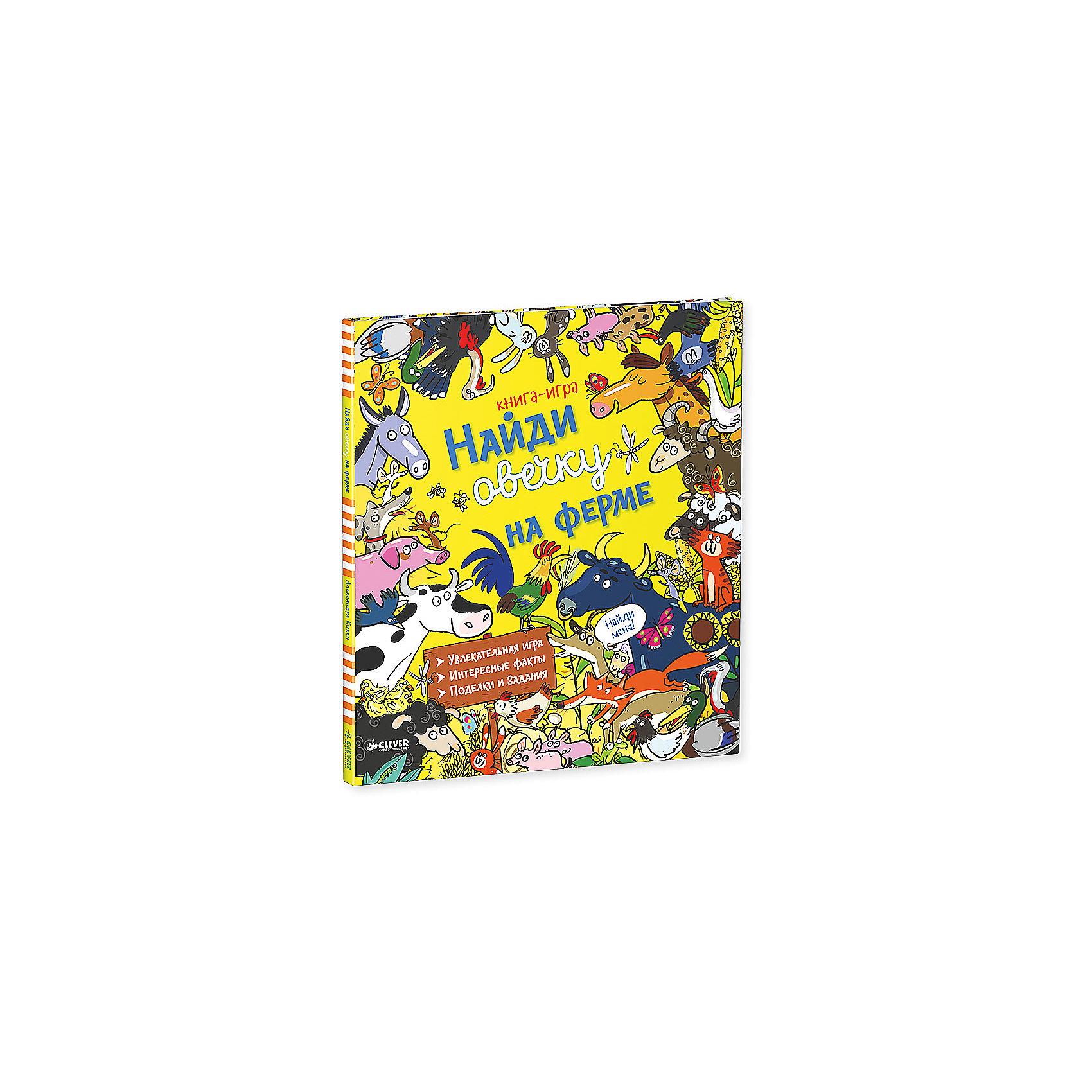 Найди овечку на фермеНайди овечку на ферме – книга, в которой ребенка ждут яркие иллюстрации, увлекательные факты и задания, предметы для поиска.<br>Книжка «Найди овечку на ферме» послужит прекрасным развивающим пособием и в игровой форме познакомит детей с жизнью на ферме. На каждом развороте - пять предметов для поиска, интересные факты и задания, а также сюрприз: овечка, которая прячется на каждой страничке книги. Тренируйте внимание, воображение, играйте в командные игры Кто быстрее найдет предмет вместе с детьми, читайте им увлекательные факты, например, почему свиньи валяются в грязи, сколько яиц несет курица в год, рацион коров и многое другое. Яркая обложка, удобный формат и качественная полиграфия сделают эту книгу лучшим подарком для любимых непосед!<br><br>Дополнительная информация:<br><br>- Возраст: от 2 до 5 лет<br>- Авторы: Александра Кокен<br>- Иллюстраторы: Жоэль Дрейдеми, Майк Гартон<br>- Переводчик: Татьяна Покидаева<br>- Издательство: Клевер Медиа Групп<br>- Серия: Найди и покажи<br>- Тип обложки: 7Б - твердая (плотная бумага или картон)<br>- Оформление: частичная лакировка<br>- Количество страниц: 24 (мелованная)<br>- Иллюстрации: цветные<br>- Размер: 260x237x7 мм.<br>- Вес: 332 гр.<br><br>Книгу «Найди овечку на ферме» можно купить в нашем интернет-магазине.<br><br>Ширина мм: 230<br>Глубина мм: 250<br>Высота мм: 10<br>Вес г: 300<br>Возраст от месяцев: 0<br>Возраст до месяцев: 36<br>Пол: Унисекс<br>Возраст: Детский<br>SKU: 4419604