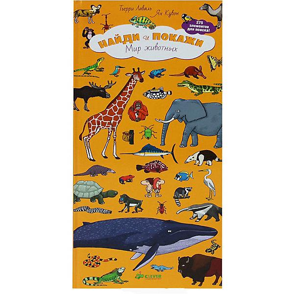 Найди и покажи Мир животныхТесты и задания<br>Найди и покажи Мир животных – книга, в которой ребенка ждут яркие иллюстрации, множество элементов для поиска.<br>Эта удивительная книжка-раскладушка - захватывающий путеводитель по миру животных. Книга разделена на 5 частей: птицы, рыбы и морские млекопитающие, млекопитающие, рептилии и земноводные, насекомые и паукообразные. Ребенку предлагается сначала внимательно изучить 275 представителя животного мира на клапанах, а затем развернуть одну из пяти панорамок и найти их! Страницы раскладываются, увеличивая площадь книги в два раза. С книгой можно играть всей семьей или с друзьями выполняя задания на скорость, разбившись на команды. Книга тренирует память, внимание.<br><br>Дополнительная информация:<br><br>- Для детей от 5 до 9 лет.<br>- Автор: Лаваль Тьерри, Кувэн Ян<br>- Переводчик: Соколова Дарья<br>- Издательство: Клевер Медиа Групп, 2013 г.<br>- Серия: Найди и покажи<br>- Тип обложки: 7Бц - твердая, целлофанированная (или лакированная)<br>- Количество страниц: 10 (картон)<br>- Иллюстрации: цветные<br>- Размер: 375x165x16 мм.<br>- Вес: 564 гр.<br><br>Книгу Найди и покажи Мир животных можно купить в нашем интернет-магазине.<br><br>Ширина мм: 165<br>Глубина мм: 375<br>Высота мм: 15<br>Вес г: 670<br>Возраст от месяцев: 0<br>Возраст до месяцев: 36<br>Пол: Унисекс<br>Возраст: Детский<br>SKU: 4419606