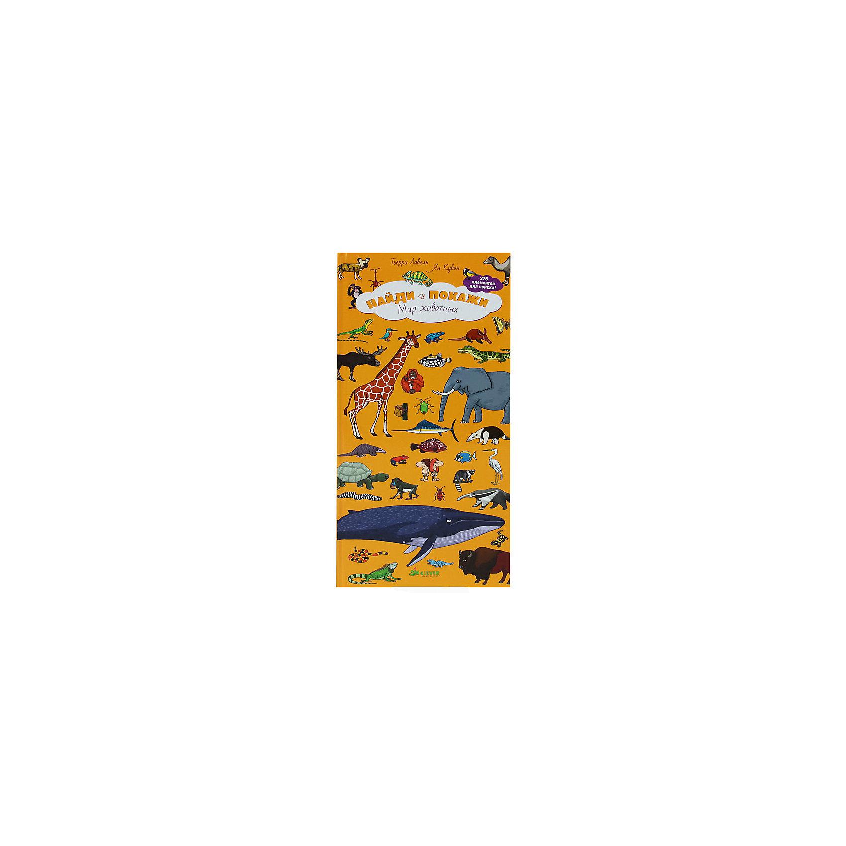 Найди и покажи Мир животныхНайди и покажи Мир животных – книга, в которой ребенка ждут яркие иллюстрации, множество элементов для поиска.<br>Эта удивительная книжка-раскладушка - захватывающий путеводитель по миру животных. Книга разделена на 5 частей: птицы, рыбы и морские млекопитающие, млекопитающие, рептилии и земноводные, насекомые и паукообразные. Ребенку предлагается сначала внимательно изучить 275 представителя животного мира на клапанах, а затем развернуть одну из пяти панорамок и найти их! Страницы раскладываются, увеличивая площадь книги в два раза. С книгой можно играть всей семьей или с друзьями выполняя задания на скорость, разбившись на команды. Книга тренирует память, внимание.<br><br>Дополнительная информация:<br><br>- Для детей от 5 до 9 лет.<br>- Автор: Лаваль Тьерри, Кувэн Ян<br>- Переводчик: Соколова Дарья<br>- Издательство: Клевер Медиа Групп, 2013 г.<br>- Серия: Найди и покажи<br>- Тип обложки: 7Бц - твердая, целлофанированная (или лакированная)<br>- Количество страниц: 10 (картон)<br>- Иллюстрации: цветные<br>- Размер: 375x165x16 мм.<br>- Вес: 564 гр.<br><br>Книгу Найди и покажи Мир животных можно купить в нашем интернет-магазине.<br><br>Ширина мм: 165<br>Глубина мм: 375<br>Высота мм: 15<br>Вес г: 670<br>Возраст от месяцев: 0<br>Возраст до месяцев: 36<br>Пол: Унисекс<br>Возраст: Детский<br>SKU: 4419606