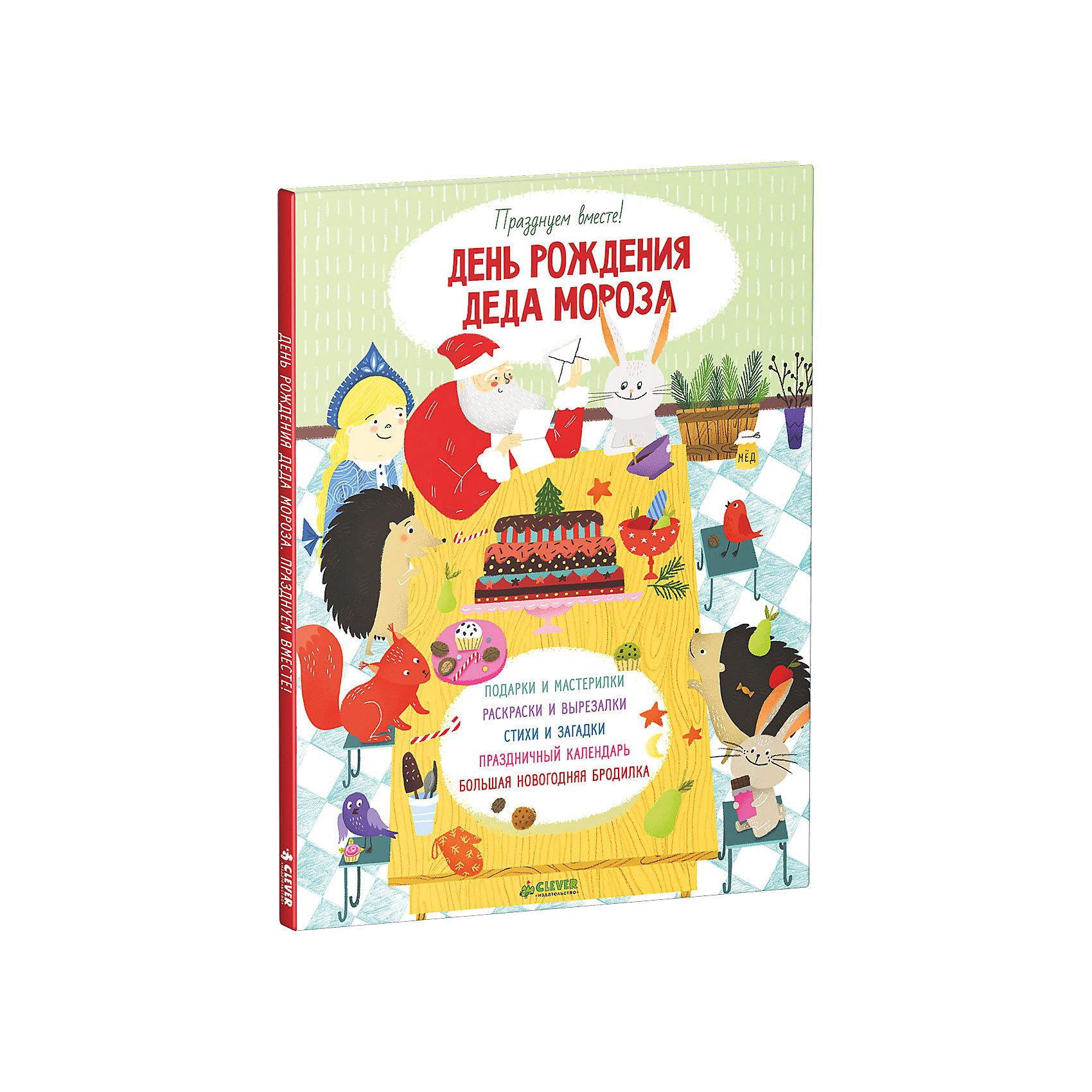 День рождения Деда Мороза Празднуем вместе!День рождения Деда Мороза Празднуем вместе! – это красочно иллюстрированная книга для творчества.<br>Творческая новогодняя книжка с подарками и мастерилками, раскрасками и вырезалками, письмом Деду Морозу, стихами и загадками, праздничным календарем и большой новогодней бродилкой. Ребенок побывает в гостях у Деда Мороза, прогуляется по его сказочному терему, познакомится с помощниками и друзьями, смастерит украшения и подарки, поиграет в веселые игры, сделает свой собственный новогодний календарь с заданиями на каждый день. А главное, почувствует, что любимый праздник - Новый год – не за горами, он совсем рядом, и очень скоро наши дома заполнит волшебный запах хвои и мандаринов, и можно снова мечтать и верить в исполнение желание. В книге: плотные страницы, яркие красочные иллюстрации; четкие пошаговые инструкции поделок, календаря желаний, снежинок; выкройки открыток, бирок для подарков, украшений на елку; отдельный лист «Письмо Деду Морозу.<br><br>Дополнительная информация:<br><br>- Автор: Нилова Татьяна<br>- Художник: Шендрик Светлана<br>- Редактор: Измайлова Елена<br>- Издательство: Клевер Медиа Групп, 2015 г.<br>- Серия: Новый Год<br>- Тип обложки: мягкий переплет (крепление скрепкой или клеем)<br>- Иллюстрации: цветные<br>- Количество страниц: 48 (офсет)<br>- Размер: 282x217x6 мм.<br>- Вес: 268 гр.<br><br>Книгу День рождения Деда Мороза Празднуем вместе! можно купить в нашем интернет-магазине.<br><br>Ширина мм: 215<br>Глубина мм: 285<br>Высота мм: 10<br>Вес г: 200<br>Возраст от месяцев: 0<br>Возраст до месяцев: 36<br>Пол: Унисекс<br>Возраст: Детский<br>SKU: 4419610