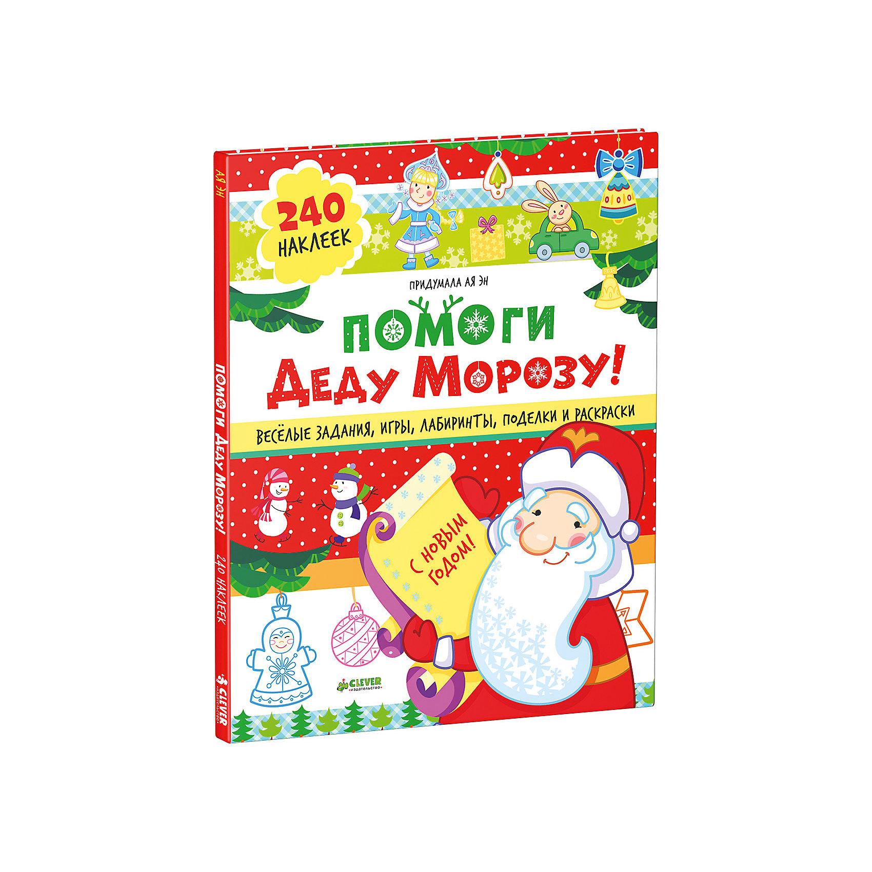 Помоги Деду Морозу! 40 веселых заданий с наклейкамиПомоги Деду Морозу! 40 веселых заданий с наклейками - это книга с веселыми заданиями, играми, лабиринтами, поделками и раскрасками.<br>В этой новогодней книге ребенку предстоит помочь Деду Морозу подготовиться к Новому году и выполнить ряд увлекательных заданий: помочь подготовить подарки для ребят; украсить новогодние елки; сделать морозные узоры мерцающими; подготовить музыкальный номер со снеговиками; упаковать подарки и многое другое. Эта книга надолго займёт вашего ребёнка, а заодно поможет развить внимание, сообразительность и чувство юмора. Раскраски, лабиринты, поиск предметов, сравнения и логические задачки - всё, что любят дети!<br><br>Дополнительная информация:<br><br>- Автор: Эн Ая<br>- Художник: Романенкова Виктория<br>- Издательство: Клевер Медиа Групп<br>- Серия: Новый Год<br>- Тип обложки: мягкий переплет (крепление скрепкой или клеем)<br>- Оформление: с наклейками<br>- Иллюстрации: цветные<br>- Количество страниц: 48 (офсет)<br>- Количество наклеек: 240<br>- Размер: 300x240x4 мм.<br>- Вес: 306 гр.<br><br>Книгу Помоги Деду Морозу! 40 веселых заданий с наклейками можно купить в нашем интернет-магазине.<br><br>Ширина мм: 245<br>Глубина мм: 325<br>Высота мм: 10<br>Вес г: 270<br>Возраст от месяцев: 0<br>Возраст до месяцев: 36<br>Пол: Унисекс<br>Возраст: Детский<br>SKU: 4419612