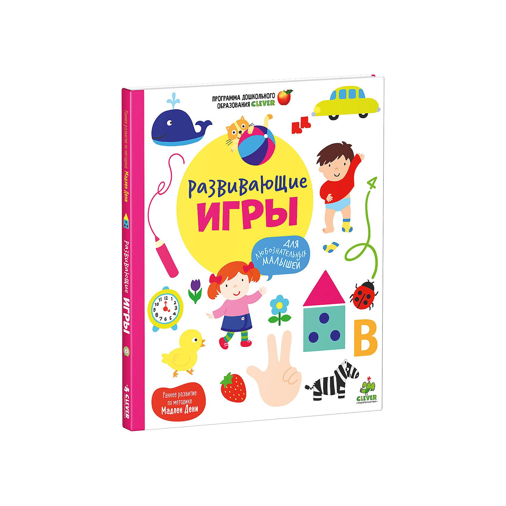 Clever Развивающие игры для любознательных малышей развивающие игры