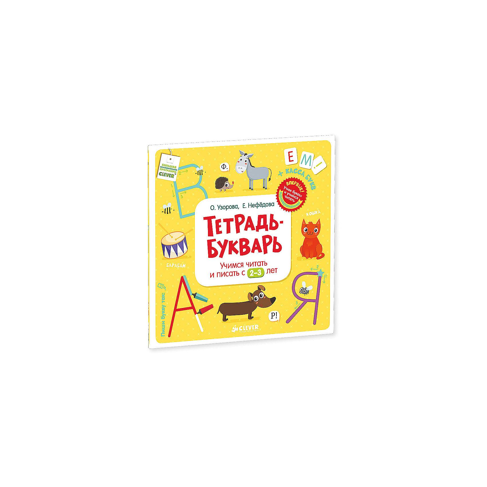 Clever Тетрадь-Букварь Учимся читать и писать с 2-3 лет рисуем пальчиками 5 7 лет 6 уровень узорова о в нефедова е а clever