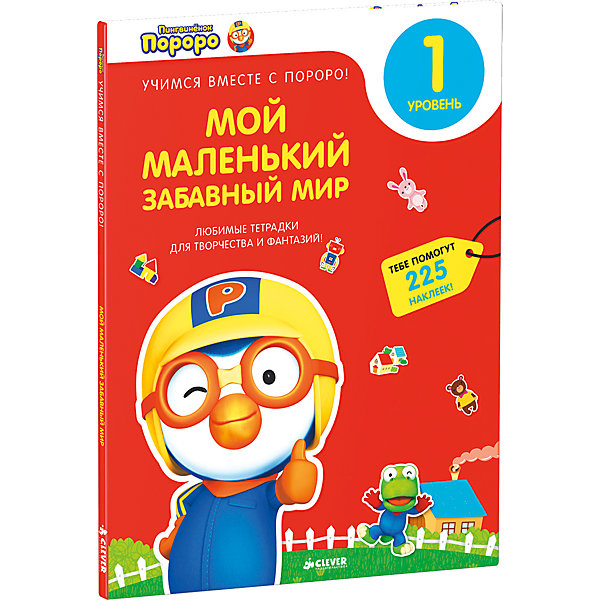 Купить Мой маленький забавный мир, Пингвиненок Пороро, Clever, Россия, Унисекс