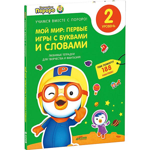 Купить Мой мир: первые игры с буквами и словами, Пингвиненок Пороро, Clever, Россия, Унисекс