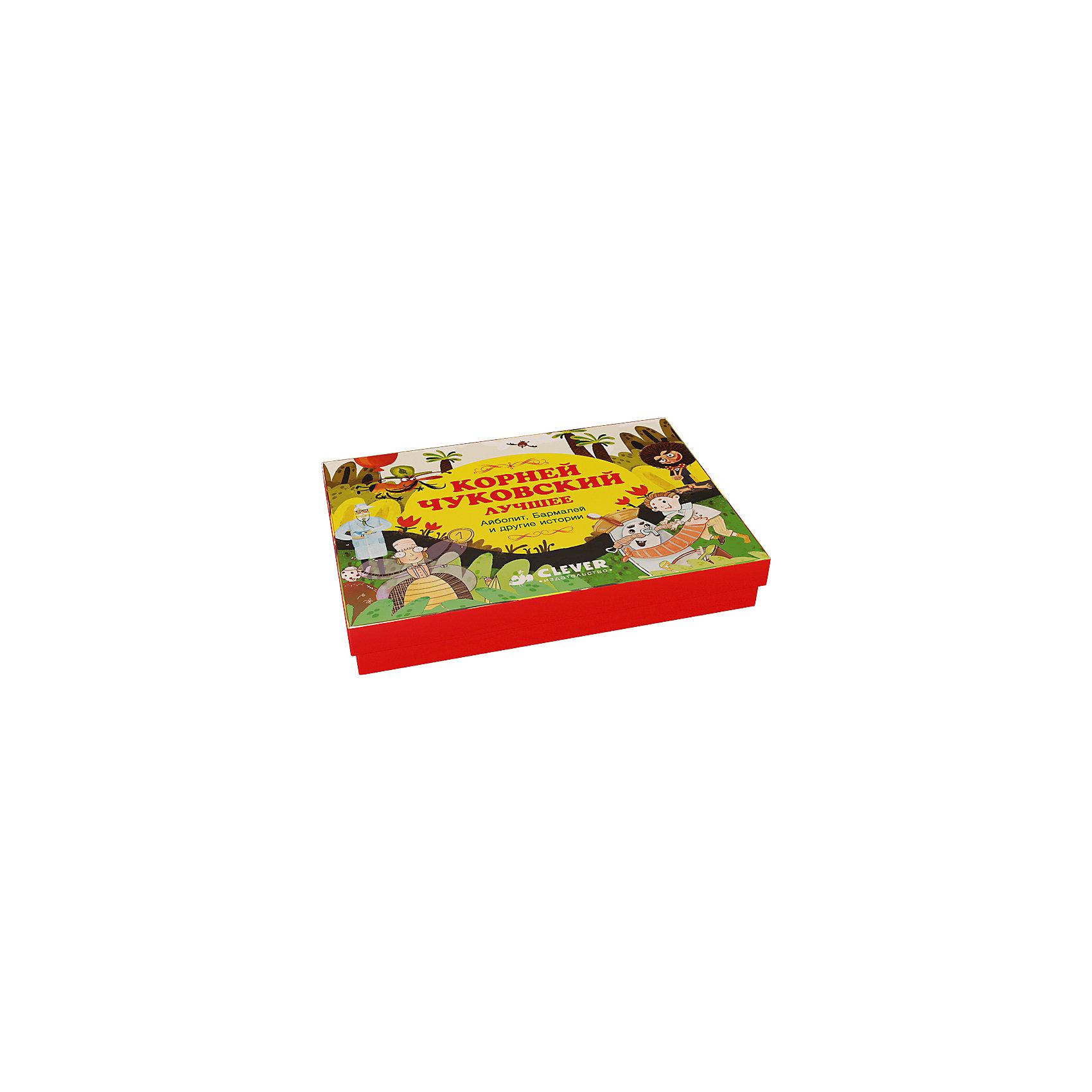 Clever Шкатулка со сказками Лучшее, Чуковский clever книга чуковский к и тараканище с 3 лет
