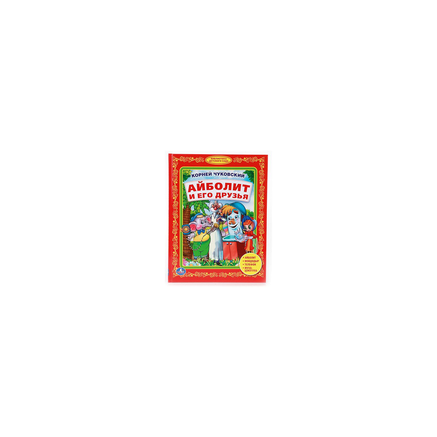 Айболит и его друзья, К.ЧуковскийДобрые и поучительные истории про доктора Айболита, Мойдодыра и других любимых персонажей, дополненные красочными иллюстрациями обязательно понравится детям! На страницах этой книги малыши встретят любимых героев, которые расскажут им свои истории. <br><br><br>Дополнительная информация: <br><br>- Автор: Корней Чуковский. <br>- Формат: 21,5х16,5 см.<br>- Количество страниц: 48.<br>- Иллюстрации: цветные.<br>- Переплет: твердый. <br>- Содержание: Айболит, Телефон, Мойдодыр, Муха-Цокотуха.<br><br>Книгу Айболит и его друзья, К. Чуковский, можно купить в нашем магазине.<br><br>Внимание! В соответствии с Постановлением Правительства Российской Федерации от 19.01.1998 № 55, непродовольственные товары надлежащего качества нижеследующих категорий не подлежат возврату и обмену: непериодические издания (книги, брошюры, альбомы, картографические и нотные издания, листовые изоиздания, календари, буклеты, открытки, издания, воспроизведенные на технических носителях информации).<br><br>Ширина мм: 220<br>Глубина мм: 170<br>Высота мм: 10<br>Вес г: 120<br>Возраст от месяцев: 24<br>Возраст до месяцев: 72<br>Пол: Унисекс<br>Возраст: Детский<br>SKU: 4428473