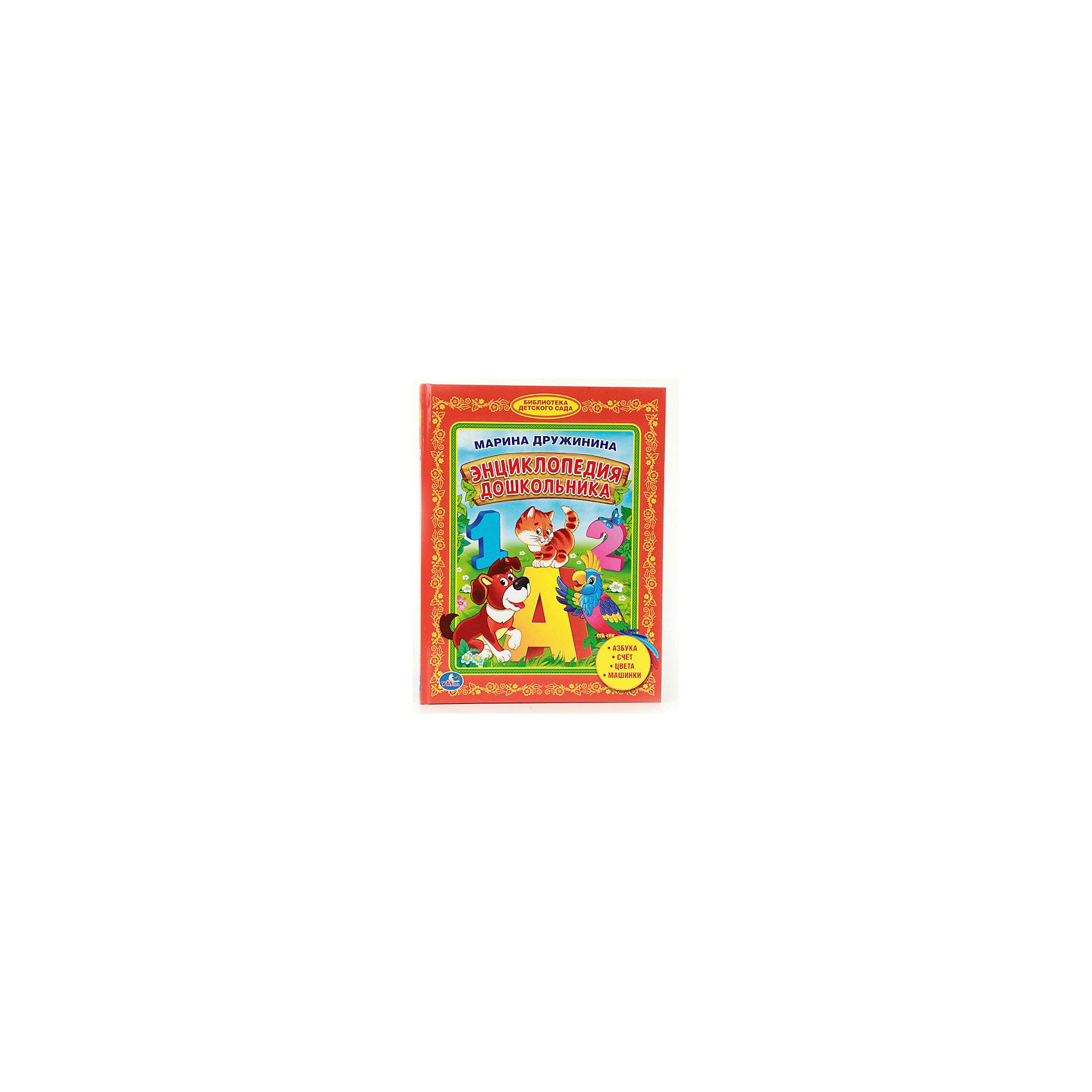 Энциклопедия дошкольника, М. ДружининаЭнциклопедия дошкольника включает в себя азбуку зверей и птиц, счёт от 1 до 10, стихотворения о формах, цветах и транспорте - все что нужно знать малышам! Издание дополнено яркими красочными иллюстрациями и добрыми стихами, которые сделают занятия с ребёнком по-настоящему весёлыми и увлекательными. <br><br>Дополнительная информация: <br><br>- Автор: Марина Дружинина.<br>- Иллюстраторы: Сергей Шульга, Елена Чичик, Владимир Иванов.<br>- Формат: 21,5х16,5 см.<br>- Количество страниц: 48.<br>- Иллюстрации: цветные.<br>- Переплет: твердый. <br><br>Энциклопедию дошкольника, М. Дружининой, можно купить в нашем магазине.<br><br>Ширина мм: 220<br>Глубина мм: 170<br>Высота мм: 10<br>Вес г: 120<br>Возраст от месяцев: 24<br>Возраст до месяцев: 72<br>Пол: Унисекс<br>Возраст: Детский<br>SKU: 4428478