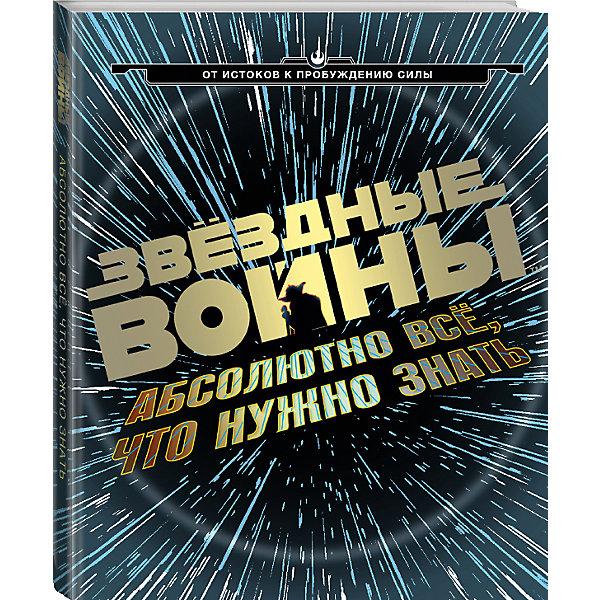Книга Звёздные Войны: абсолютно всё, что нужно знатьКниги по фильмам и мультфильмам<br>Книга Звёздные Войны: абсолютно всё, что нужно знать- эта книга для фанатов вселенной Star Wars.<br>У кого из джедаев было два сердца? Кто из жителей Татуина носит свой мозг в отдельной ёмкости? Какой монстр переваривает добычу 1000 лет? Как распознать, что с тобой пребывает Сила? Как сказать «привет» по-эвокски и по-хаттски? Что заказывать в ресторане на Корусанте, и какие достопримечательности посмотреть в Облачном Городе? Даже если вы любите «Звёздные Войны» так же, как мы, и знаете всё о звездолетах, мото-спидерах и дроидах-астромеханиках, этой книге есть, чем вас удивить!<br><br>Дополнительная информация:<br><br>- Содержание: Защитники Галактики; Плохие парни, Охотники за головами и преступный мир; Таинственные и удивительные существа; Давным-давно в далекой Галактике…; Новая Эра; Указатель<br>- Авторы: Брэй Адам, Доуэрти Кэрри, Когг Майкл и другие<br>- Переводчики: Борисова Н. А., Гахаев Б. С., Саломатина Е. И.<br>- Редактор: Амос Рут<br>- Издательство: Эксмо, 2015 г.<br>- Серия: Звёздные Войны. Книги для фанатов<br>- Тип обложки: 7Бц - твердая, целлофанированная (или лакированная)<br>- Иллюстрации: цветные<br>- Количество страниц: 200 (мелованная)<br>- Размер: 283x237x18 мм.<br>- Вес: 1068 гр.<br><br>Книгу Звёздные Войны: абсолютно всё, что нужно знать можно купить в нашем интернет-магазине.<br><br>Ширина мм: 280<br>Глубина мм: 210<br>Высота мм: 24<br>Вес г: 1076<br>Возраст от месяцев: 192<br>Возраст до месяцев: 1188<br>Пол: Унисекс<br>Возраст: Детский<br>SKU: 4431870