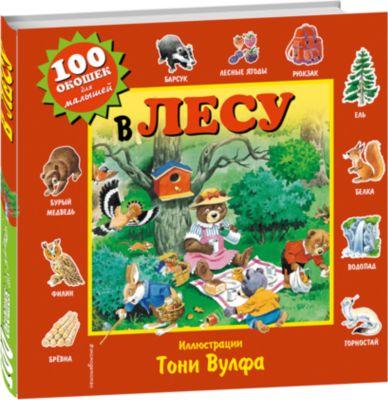Эксмо Развивающая книга В лесу , 100 окошек для малышей