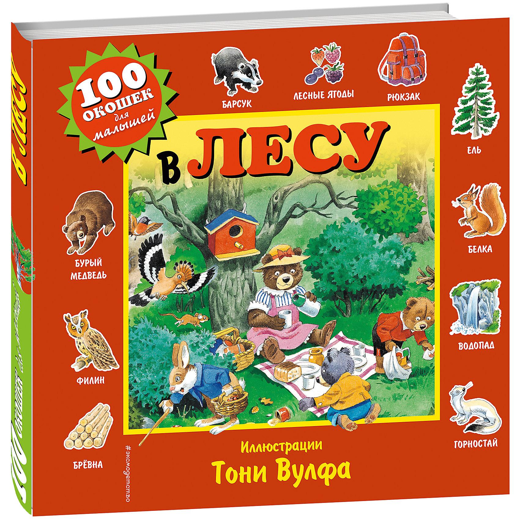 Развивающая книга В лесу, 100 окошек для малышейКниги с окошками<br>Развивающая книга В лесу – эта книга поможет ребенку расширить свои познания об окружающем мире.<br>Эта развивающая книга для детей от 3-х лет нарисована всемирно известным итальянским художником Тони Вулфом, который делает наш мир лучше, ярче, добрее. Путешествуя по страницам книги, малыши познакомятся с тайнами леса и узнают, какие деревья растут в лесу, какие животные там обитают, что происходит в лесу зимой и летом и много-много других интересных фактов. А открывая каждое из 100 окошек, дети получат массу необходимой для их развития информации, которую они непременно запомнят. Отличное полиграфическое исполнение и зарубежная печать делают эту книгу прекрасным подарком. Для чтения взрослыми детям.<br><br>Дополнительная информация:<br><br>- Художник: Вульф Тони<br>- Переводчик: Саломатина Елена Ивановна<br>- Издательство: Эксмо, 2015 г.<br>- Серия: 100 окошек для малышей (илл. Тони Вулфа)<br>- Тип обложки: 7Бц - твердая, целлофанированная (или лакированная)<br>- Оформление: вырубка, пухлая обложка<br>- Иллюстрации: цветные<br>- Количество страниц: 12 (картон)<br>- Размер: 255x255x15 мм.<br>- Вес: 542 гр.<br><br>Развивающую книгу В лесу можно купить в нашем интернет-магазине.<br><br>Ширина мм: 255<br>Глубина мм: 255<br>Высота мм: 15<br>Вес г: 538<br>Возраст от месяцев: 36<br>Возраст до месяцев: 72<br>Пол: Унисекс<br>Возраст: Детский<br>SKU: 4431871
