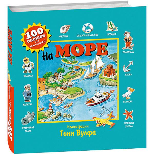 Купить Развивающая книга На море , 100 окошек для малышей, Эксмо, Китай, Унисекс