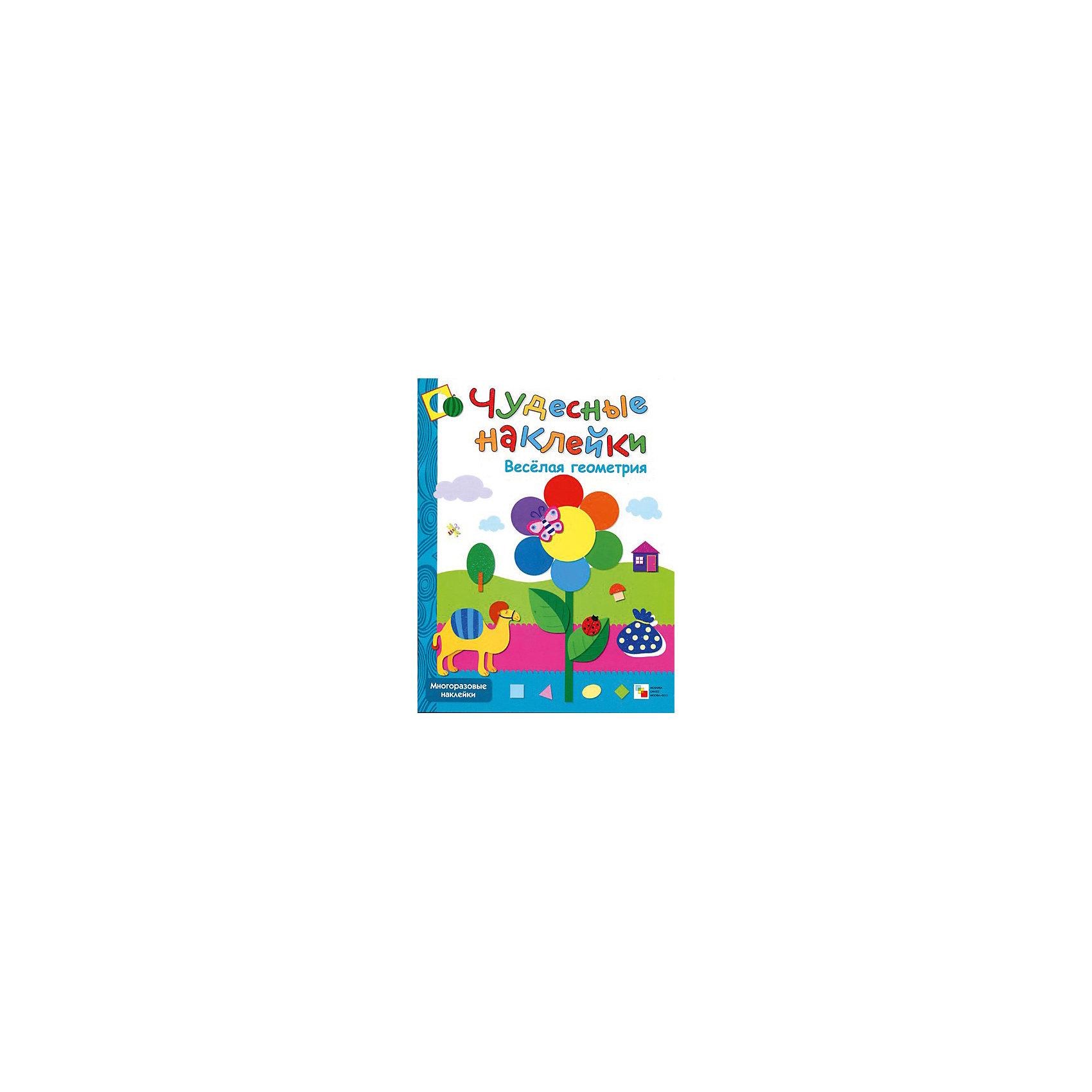 Развивающая книга Чудесные наклейки. Веселая геометрияРазвивающая книга Чудесные наклейки. Веселая геометрия – это увлекательная книга для малышей, с которой весело постигать азы геометрии.<br>Красивые яркие иллюстрации и интересные задания надолго увлекут вашего ребенка, он с пользой проведет время и получит массу удовольствия от занятий. Задания простые и понятные, а работа с наклейками очень нравится детям. В игровой форме дети познакомятся с основными геометрическими фигурами, цветами, формами, размерами, научатся видеть формы в окружающих предметах, изображать предметы с помощью геометрических фигур и правильно употреблять названия этих фигур. Книга познакомит малышей со следующими фигурами: круг, квадрат, треугольник, прямоугольник. Выполняя задания, малышу предстоит выбрать подходящие наклейки и подобрать им место на рисунке. Также есть несколько заданий на конструирование и логическое мышление: составить из 7 кружков цветочек, построить из 4 квадратов башенку, сделать из 3 треугольников елочку, построить из 6 прямоугольников пирамиду. В книжке 10 ламинированных страниц и вкладка с наклейками. Наклейки в книге многоразовые, поэтому можно смело экспериментировать с ними, не боясь ошибиться. Украшать книгу наклейками занятие не только интересное, но и полезное. Оно способствует развитию воображения, мелкой моторики пальцев рук, координации движений, позволяет детям лучше узнавать окружающий мир, положительно влияет на речевое и интеллектуальное развитие, учит находить и принимать решения.<br><br>Дополнительная информация:<br><br>- Возраст: 3-5 лет<br>- Автор: Колдина Дарья Николаевна<br>- Художник-иллюстратор: Е. Романцова<br>- Издательство: Мозаика-Синтез, 2012 г.<br>- Серия: Чудесные наклейки<br>- Тип обложки: мягкий переплет (крепление скрепкой или клеем)<br>- Оформление: с наклейками, глитер (блестки)<br>- Иллюстрации: цветные<br>- Количество страниц: 10 (мелованная)<br>- Размер: 280x215x2 мм.<br>- Вес: 88 гр.<br><br>Развивающую книгу Чудесные наклейки. Вес