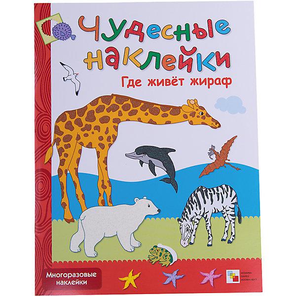 Развивающая книга Чудесные наклейки. Где живет жирафКнижки с наклейками<br>Развивающая книга Чудесные наклейки. Где живет жираф – поможет малышу понять взаимосвязь между обликом животного и его средой обитания.<br>Вашему малышу предлагается навести порядок в книжке, ему надо помочь героям найти подходящую среду обитания. Ребенок с удовольствием будет украшать книжку наклейками, ведь это так интересно – помочь зверюшкам найти свой дом. В книге есть развороты со следующими темами: исчезнувший мир (сюда надо собрать всех динозавров); жаркие страны; морские просторы; обитатели водоемов; среди вечных льдов, и вкладка с наклейками представителей фауны. Наклейки в книге многоразовые, так что ребенок может, смело экспериментировать, не боясь ошибиться. Также вы найдете рекомендации для родителей, как объяснить малышу задания и привлечь его интерес к жизни различных животных. На страничках есть занимательная и полезная информация, рассказывается, какие животные и рыбы, где живут. Украшать книгу наклейками занятие не только интересное, но и полезное. Оно способствует развитию воображения, мелкой моторики пальцев рук, координации движений, позволяет детям лучше узнавать окружающий мир, положительно влияет на речевое и интеллектуальное развитие, учит находить и принимать решения.<br><br>Дополнительная информация:<br><br>- Возраст: 3-5 лет<br>- Автор: Колдина Дарья Николаевна<br>- Художник А. Василевская<br>- Издательство: Мозаика-Синтез, 2013 г.<br>- Серия: Чудесные наклейки<br>- Жанр: Развитие общих способностей<br>- Тип обложки: мягкий переплет (крепление скрепкой или клеем)<br>- Оформление: с наклейками, глитер (блестки)<br>- Иллюстрации: цветные<br>- Количество страниц: 14 (мелованная)<br>- Размер: 281x215x2 мм.<br>- Вес: 90 гр.<br><br>Развивающую книгу Чудесные наклейки. Где живет жираф можно купить в нашем интернет-магазине.<br>Ширина мм: 281; Глубина мм: 215; Высота мм: 20; Вес г: 110; Возраст от месяцев: 36; Возраст до месяцев: 72; Пол: Унисекс; Возраст: Детский; SKU: 4