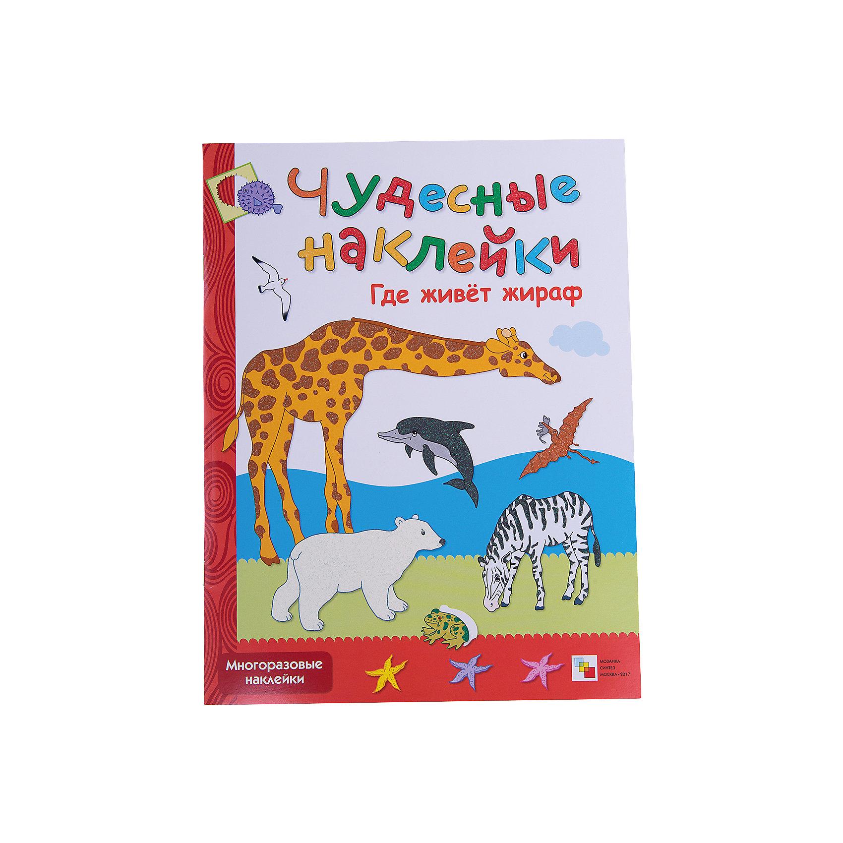Развивающая книга Чудесные наклейки. Где живет жирафКнижки с наклейками<br>Развивающая книга Чудесные наклейки. Где живет жираф – поможет малышу понять взаимосвязь между обликом животного и его средой обитания.<br>Вашему малышу предлагается навести порядок в книжке, ему надо помочь героям найти подходящую среду обитания. Ребенок с удовольствием будет украшать книжку наклейками, ведь это так интересно – помочь зверюшкам найти свой дом. В книге есть развороты со следующими темами: исчезнувший мир (сюда надо собрать всех динозавров); жаркие страны; морские просторы; обитатели водоемов; среди вечных льдов, и вкладка с наклейками представителей фауны. Наклейки в книге многоразовые, так что ребенок может, смело экспериментировать, не боясь ошибиться. Также вы найдете рекомендации для родителей, как объяснить малышу задания и привлечь его интерес к жизни различных животных. На страничках есть занимательная и полезная информация, рассказывается, какие животные и рыбы, где живут. Украшать книгу наклейками занятие не только интересное, но и полезное. Оно способствует развитию воображения, мелкой моторики пальцев рук, координации движений, позволяет детям лучше узнавать окружающий мир, положительно влияет на речевое и интеллектуальное развитие, учит находить и принимать решения.<br><br>Дополнительная информация:<br><br>- Возраст: 3-5 лет<br>- Автор: Колдина Дарья Николаевна<br>- Художник А. Василевская<br>- Издательство: Мозаика-Синтез, 2013 г.<br>- Серия: Чудесные наклейки<br>- Жанр: Развитие общих способностей<br>- Тип обложки: мягкий переплет (крепление скрепкой или клеем)<br>- Оформление: с наклейками, глитер (блестки)<br>- Иллюстрации: цветные<br>- Количество страниц: 14 (мелованная)<br>- Размер: 281x215x2 мм.<br>- Вес: 90 гр.<br><br>Развивающую книгу Чудесные наклейки. Где живет жираф можно купить в нашем интернет-магазине.<br><br>Ширина мм: 281<br>Глубина мм: 215<br>Высота мм: 20<br>Вес г: 110<br>Возраст от месяцев: 36<br>Возраст до месяцев: 72<br>Пол: Унисекс<br>Возрас
