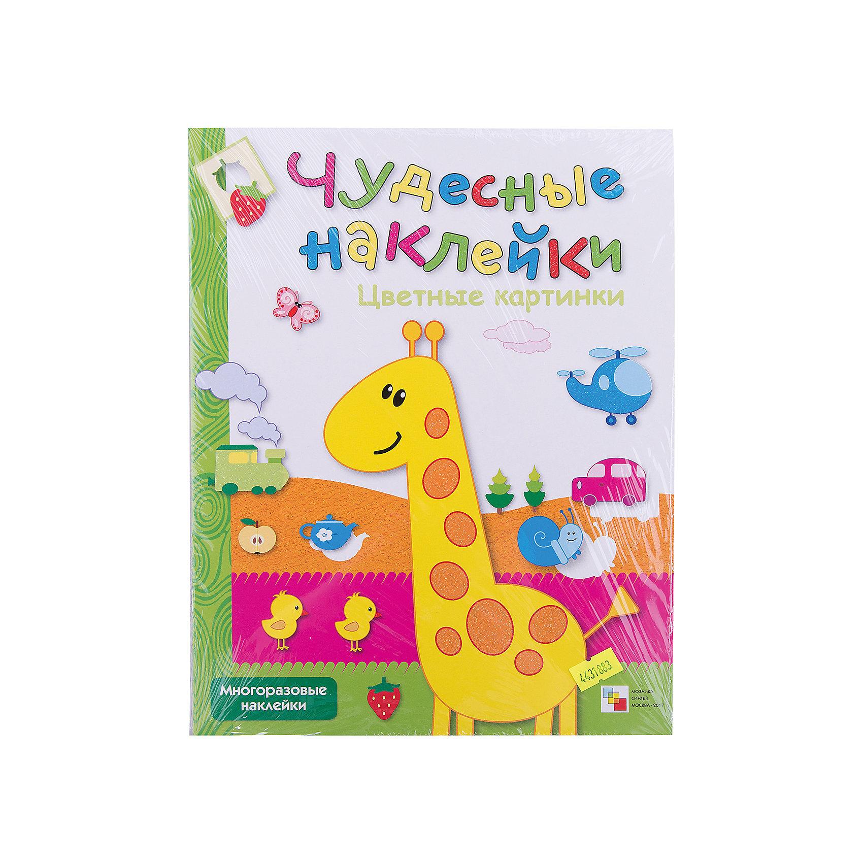 Развивающая книга Чудесные наклейки. Цветные картинкиКнижки с наклейками<br>Развивающая книга Чудесные наклейки. Цветные картинки - это увлекательная игровая книжка с многоразовыми наклейками для малышей.<br>Книга с многоразовыми наклейками Цветные картинки познакомит малышей с цветом. Всего в книге предложено 8 цветовых блоков по 4 картинки: розовый, красный, оранжевый, желтый, зеленый, синий, фиолетовый, черный. На каждой странице расположены предметы одинакового цвета, к которым малыши должны подобрать соответствующие наклейки. Задания в книге несложные, ребенок вполне может справиться с ними самостоятельно. Наклейки многоразовые, очень хорошего качества. Они представляют собой плотную клейкую пленку, легко отделяются от основы, их можно переклеивать с места на место, не боясь испортить книжку. Наклейки яркие и красочные, что, несомненно, вызовет восторг у ребенка. Украшать книгу наклейками - занятие не только увлекательное, но и полезное. Оно способствует развитию воображения, мелкой моторики пальцев рук, координации движений, позволяет детям лучше узнавать окружающий мир, положительно влияет на речевое и интеллектуальное развитие, учит находить и принимать решения.<br><br>Дополнительная информация:<br><br>- Художник: Романцова Е.<br>- Редактор: Бурмистрова Л.<br>- Издательство: Мозаика-Синтез, 2013 г.<br>- Серия: Чудесные наклейки<br>- Тип обложки: мягкий переплет (крепление скрепкой или клеем)<br>- Оформление: с наклейками, глитер (блестки)<br>- Иллюстрации: цветные<br>- Количество страниц: 8 (мелованная)<br>- Размер: 282x216x2 мм.<br>- Вес: 92 гр.<br><br>Развивающую книгу Чудесные наклейки. Цветные картинки можно купить в нашем интернет-магазине.<br><br>Ширина мм: 282<br>Глубина мм: 216<br>Высота мм: 20<br>Вес г: 110<br>Возраст от месяцев: 36<br>Возраст до месяцев: 72<br>Пол: Унисекс<br>Возраст: Детский<br>SKU: 4431883