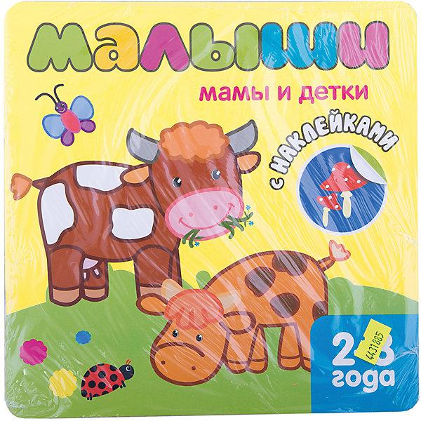 Книжка с наклейками для самых маленьких Мамы и деткиКнижки с наклейками<br>Книжка с наклейками для самых маленьких Мамы и детки – это книга в ярком привлекательном дизайне для малышей 2-3 лет.<br>Игра с наклейками развлечет вашего малыша и познакомит его с домашними животными и их детенышами. Ребенок научится находить детеныша и помещать его на соответствующую картинку, укрепит мелкую моторику, расширит кругозор и весело проведет время. Наклейки подойдут для многоразового использования, что значительно упростит выполнение заданий. Задания, представленные на страницах книги, разного вида. Это рассказы по картинкам, наклеивание элементов картинки, раскрашивание. Яркие иллюстрации помогут вам привлечь внимание маленьких непосед к занятиям, а игровая форма их проведения обеспечит отличный результат и хорошее настроение. Книга позволяет детям лучше узнать окружающий мир, способствует интеллектуальному развитию малыша.<br><br>Дополнительная информация:<br><br>- Возраст: 2-3 года<br>- Художник: Василевская А.<br>- Редактор: Бутенко К.<br>- Издательство: Мозаика-Синтез, 2012 г.<br>- Серия: Книжка с наклейками для самых маленьких<br>- Тип обложки: мягкий переплет (крепление скрепкой или клеем)<br>- Оформление: с наклейками<br>- Иллюстрации: цветные<br>- Количество страниц: 14 (мелованная)<br>- Размер: 220x220x2 мм.<br>- Вес: 78 гр.<br><br>Книжку с наклейками для самых маленьких Мамы и детки можно купить в нашем интернет-магазине.<br>Ширина мм: 220; Глубина мм: 220; Высота мм: 20; Вес г: 79; Возраст от месяцев: 24; Возраст до месяцев: 72; Пол: Унисекс; Возраст: Детский; SKU: 4431885;
