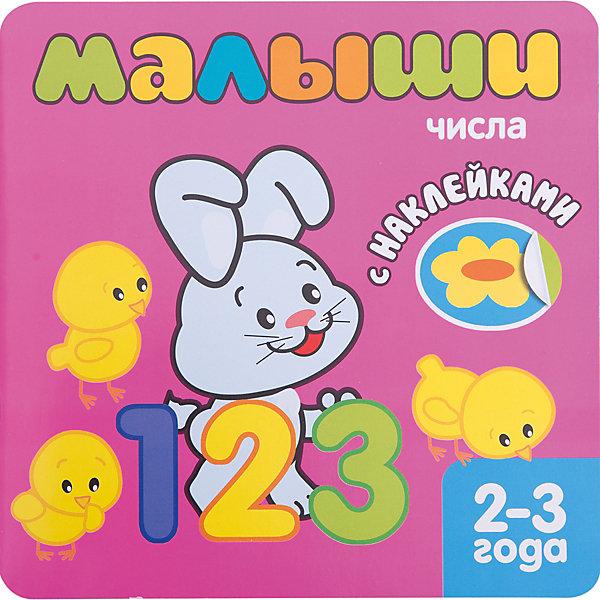 Книжка с наклейками для самых маленьких  ЧислаПособия для обучения счёту<br>Книжка с наклейками для самых маленьких  Числа – это книга в ярком привлекательном дизайне для малышей 2-3 лет.<br>Для малышей нет ничего интереснее и увлекательнее, чем игра с многоразовыми наклейками. Эта книга познакомит детей с числами, рассматривать ее - одно удовольствие! В книжке очень красочные иллюстрации и яркий фон, что особенно привлекает внимание самых маленьких девочек и мальчиков. На картинках есть белые кружочки, которые нужно закрыть подходящей по цвету наклейкой. Наклейки многоразовые и если малыш нечаянно ошибется, ее легко переклеить в нужное место. В книге много развивающих заданий, например, отведи в домик цыплят, которые гуляют парами, проведи линии от цыплят в домик, или посмотри на картинку и расскажи, каких предметов на ней по три. Работа с наклейками – занятие не только увлекательное, но и полезное. Оно способствует развитию воображения, мелкой моторики рук, координации движения. Книга позволяет детям лучше узнать окружающий мир, способствует интеллектуальному развитию малыша.<br><br>Дополнительная информация:<br><br>- Возраст: 2-3 года<br>- Редактор: Кристина Бутенко<br>- Издательство: Мозаика-Синтез<br>- Серия: Книжка с наклейками для самых маленьких<br>- Тип обложки: мягкий переплет (крепление скрепкой или клеем)<br>- Оформление: с наклейками<br>- Иллюстрации: цветные<br>- Количество страниц: 14 (мелованная)<br>- Размер: 220x220x2 мм.<br>- Вес: 78 гр.<br><br>Книжку с наклейками для самых маленьких  Числа можно купить в нашем интернет-магазине.<br><br>Ширина мм: 220<br>Глубина мм: 220<br>Высота мм: 20<br>Вес г: 78<br>Возраст от месяцев: 24<br>Возраст до месяцев: 48<br>Пол: Унисекс<br>Возраст: Детский<br>SKU: 4431887