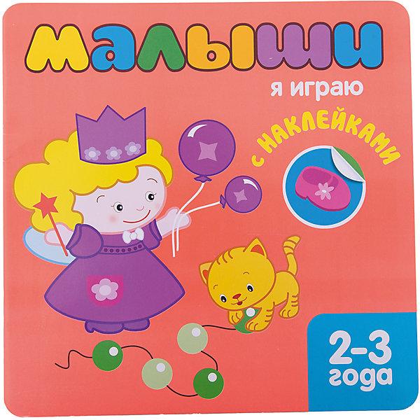 Книжка с наклейками для самых маленьких  Я играюКнижки с наклейками<br>Книжка с наклейками для самых маленьких  Я играю – это книга в ярком привлекательном дизайне для малышей 2-3 лет.<br>Красочная детская книжка с плотными страницами, крупными рисунками и многоразовыми наклейками позволяет развивать и обучать ребенка в процессе увлекательной игры. Работая с книгой, малыш должен изучить рисунок, выполнить задание, подобрать недостающие по смыслу наклейки и самостоятельно приклеить их в обозначенных кружочками местах. Наклейки многоразовые и если малыш нечаянно ошибется, ее легко переклеить в нужное место. Работа с наклейками – занятие не только увлекательное, но и полезное. Оно способствует развитию воображения, мелкой моторики рук, координации движения. Книга позволяет детям лучше узнать окружающий мир, способствует интеллектуальному развитию малыша.<br><br>Дополнительная информация:<br><br>- Возраст: 2-3 года<br>- Редактор: Вилюнова В.<br>- Издательство: Мозаика-Синтез, 2013 г.<br>- Серия: Книжка с наклейками для самых маленьких<br>- Тип обложки: мягкий переплет (крепление скрепкой или клеем)<br>- Оформление: с наклейками<br>- Иллюстрации: цветные<br>- Количество страниц: 14 (мелованная)<br>- Размер: 220x220x2 мм.<br>- Вес: 76 гр.<br><br>Книжку с наклейками для самых маленьких  Я играю можно купить в нашем интернет-магазине.<br><br>Ширина мм: 220<br>Глубина мм: 220<br>Высота мм: 20<br>Вес г: 80<br>Возраст от месяцев: 24<br>Возраст до месяцев: 48<br>Пол: Унисекс<br>Возраст: Детский<br>SKU: 4431888