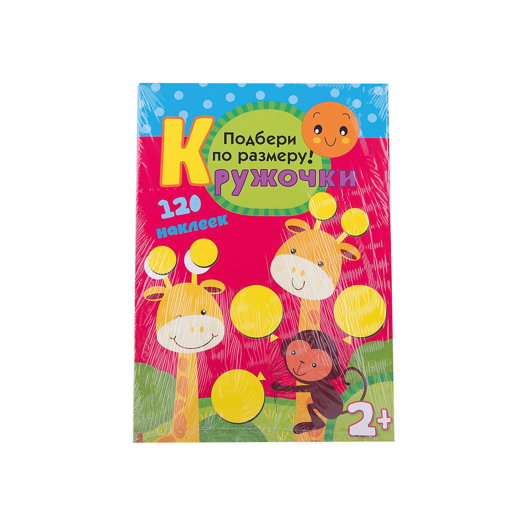 Развивающая книга с наклейками Кружочки. Подбери по размеру!Развивающая книга с наклейками Кружочки. Подбери по размеру! – эта книга научит малыша определять размеры и закрепит знание цветов.<br>В этой весёлой книжке ребёнку предлагаются доступные развивающие задания: подобрать наклейки-кружочки по размеру и приклеить в нужное место. В этой книжке Вы найдёте наклейки для развития мелкой моторики, яркие иллюстрации и простые веселые стихи, интересные задания. Работа с наклейками – занятие не только увлекательное, но и полезное. Оно способствует развитию воображения, мелкой моторики рук, координации движения. Книга позволяет детям лучше узнать окружающий мир, способствует интеллектуальному развитию малыша.<br><br>Дополнительная информация:<br><br>- Редактор: Вилюнова В.<br>- Издательство: Мозаика-Синтез, 2013 г.<br>- Серия: Кружочки<br>- Тип обложки: мягкий переплет (крепление скрепкой или клеем)<br>- Оформление: с наклейками<br>- Иллюстрации: цветные<br>- Количество страниц: 16 (мелованная)<br>- Размер: 295x210x2 мм.<br>- Вес: 92 гр.<br><br>Развивающую книгу с наклейками Кружочки. Подбери по размеру! можно купить в нашем интернет-магазине.<br><br>Ширина мм: 295<br>Глубина мм: 210<br>Высота мм: 20<br>Вес г: 95<br>Возраст от месяцев: 24<br>Возраст до месяцев: 48<br>Пол: Унисекс<br>Возраст: Детский<br>SKU: 4431889