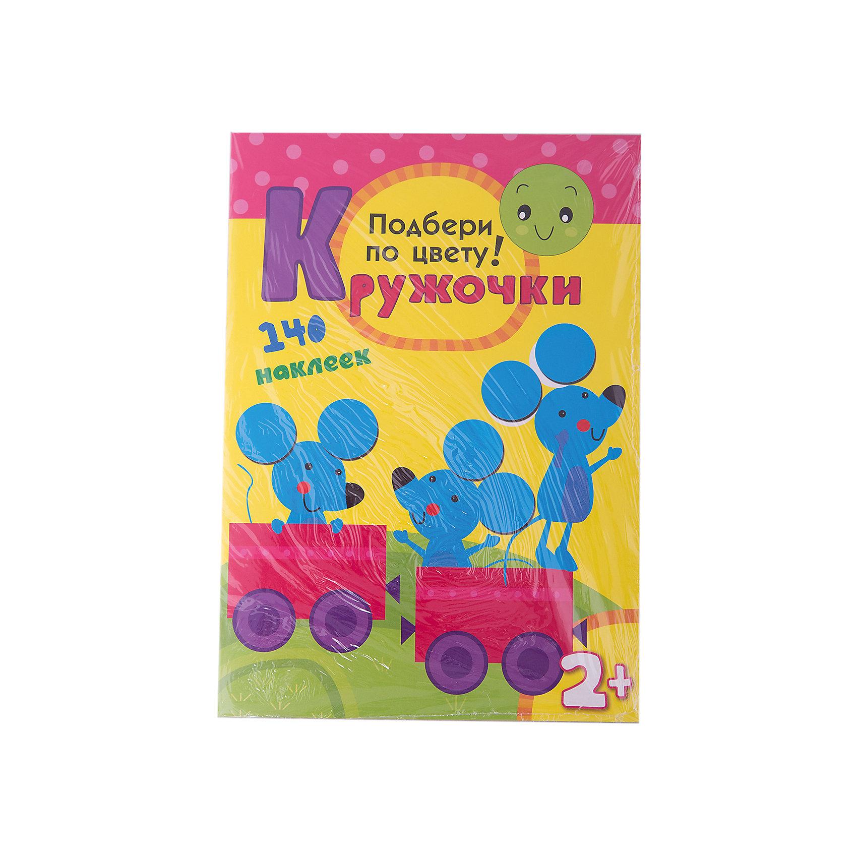 Развивающая книга с наклейками Кружочки. Подбери по цвету!Мозаика-Синтез<br>Развивающая книга с наклейками Кружочки. Подбери по цвету! – это увлекательная игровая книжка для малышей.<br>В этой весёлой книжке ребёнку предлагаются доступные развивающие задания: подобрать наклейки-кружочки по цвету и приклеить в нужное место. В этой книжке Вы найдёте наклейки для развития мелкой моторики, яркие иллюстрации и простые веселые стихи, интересные задания. Работа с наклейками – занятие не только увлекательное, но и полезное. Оно способствует развитию воображения, мелкой моторики рук, координации движения. Книга позволяет детям лучше узнать окружающий мир, способствует интеллектуальному развитию малыша.<br><br>Дополнительная информация:<br><br>- Редактор: Вилюнова В.<br>- Издательство: Мозаика-Синтез, 2013 г.<br>- Серия: Кружочки<br>- Тип обложки: мягкий переплет (крепление скрепкой или клеем)<br>- Оформление: с наклейками<br>- Иллюстрации: цветные<br>- Количество страниц: 16 (мелованная)<br>- Размер: 295x210x2 мм.<br>- Вес: 90 гр.<br><br>Развивающую книгу с наклейками Кружочки. Подбери по цвету! можно купить в нашем интернет-магазине.<br><br>Ширина мм: 295<br>Глубина мм: 210<br>Высота мм: 20<br>Вес г: 95<br>Возраст от месяцев: 24<br>Возраст до месяцев: 48<br>Пол: Унисекс<br>Возраст: Детский<br>SKU: 4431890