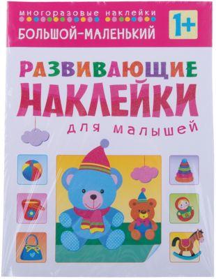 Мозаика-Синтез Книга Развивающие наклейки для малышей. Большой - маленький фото-1