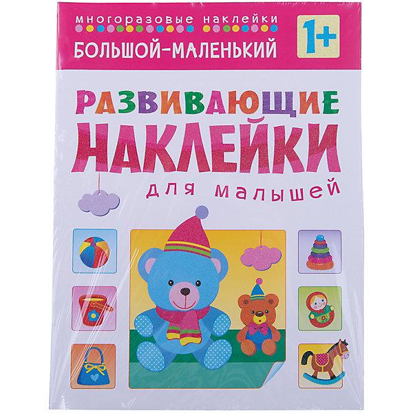 Книга Развивающие наклейки для малышей. Большой - маленькийКнижки с наклейками<br>Книга Развивающие наклейки для малышей. Большой - маленький - это увлекательная игровая книжка для малышей.<br>Книга Развивающие наклейки для малышей. Большой - маленький предназначена для самых маленьких читателей. Уже в 1 год ребенок способен выполнять задания, приклеивая наклейки в нужное место. Это занятие не только приносит малышу удовольствие и радость, но и способствует развитию речи, интеллекта, мелкой моторики, координации движений, умения находить и принимать решения; расширяет представления об окружающем мире. Эта книга развивает умение правильно определять и соотносить размер предметов (рядом с маленьким мишкой нужно наклеить большого; перед мамой-зайчихой наклеить большую чашку с блюдцем и большую тарелку, а перед  маленьким зайчиком – маленькие чашку и тарелку и т. д.). Наклейки в книге многоразовые, так что ребенок может, смело экспериментировать, не боясь ошибиться. Доступные задания, красочные иллюстрации, плотные странички созданы специально для самых маленьких детей!<br><br>Дополнительная информация:<br><br>- Художник: Сребреник Д.<br>- Редактор: Вилюнова В.<br>- Издательство: Мозаика-Синтез, 2013 г.<br>- Серия: Развивающие наклейки для малышей<br>- Тип обложки: мягкий переплет (крепление скрепкой или клеем)<br>- Оформление: с наклейками, глитер (блестки)<br>- Иллюстрации: цветные<br>- Количество страниц: 8 (мелованная)<br>- Размер: 255x196x1 мм.<br>- Вес: 62 гр.<br><br>Книгу Развивающие наклейки для малышей. Большой - маленький можно купить в нашем интернет-магазине.<br>Ширина мм: 255; Глубина мм: 196; Высота мм: 10; Вес г: 65; Возраст от месяцев: 12; Возраст до месяцев: 48; Пол: Унисекс; Возраст: Детский; SKU: 4431891;