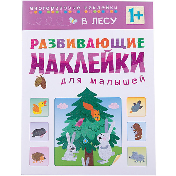 Книга Развивающие наклейки для малышей. В лесуКнижки с наклейками<br>Книга Развивающие наклейки для малышей. В лесу - это увлекательная игровая книжка для малышей.<br>Книга Развивающие наклейки для малышей. В лесу предназначена для самых маленьких читателей. Уже в 1 год ребенок способен выполнять задания, приклеивая наклейки в нужное место. Это занятие не только приносит малышу удовольствие и радость, но и способствует развитию речи, интеллекта, мелкой моторики, координации движений, умения находить и принимать решения; расширяет представления об окружающем мире. На ярких страницах этой книги малыш встретит лисят, медвежонка, зайчат, крота, ёжика и других обитателей леса, побывает на лесной полянке и на пруду, узнает, кто живет на высоком дереве. Наклейки в книге многоразовые, так что ребенок может, смело экспериментировать, не боясь ошибиться. Доступные задания, красочные иллюстрации, плотные странички созданы специально для самых маленьких детей!<br><br>Дополнительная информация:<br><br>- Иллюстратор: Василевская Анна<br>- Издательство: Мозаика-Синтез, 2014 г.<br>- Серия: Развивающие наклейки для малышей<br>- Тип обложки: мягкий переплет (крепление скрепкой или клеем)<br>- Оформление: с наклейками, глитер (блестки)<br>- Иллюстрации: цветные<br>- Количество страниц: 6 (мелованная)<br>- Размер: 255x195x1 мм.<br>- Вес: 60 гр.<br><br>Книгу Развивающие наклейки для малышей. В лесу можно купить в нашем интернет-магазине.<br><br>Ширина мм: 255<br>Глубина мм: 196<br>Высота мм: 10<br>Вес г: 65<br>Возраст от месяцев: 12<br>Возраст до месяцев: 48<br>Пол: Унисекс<br>Возраст: Детский<br>SKU: 4431892