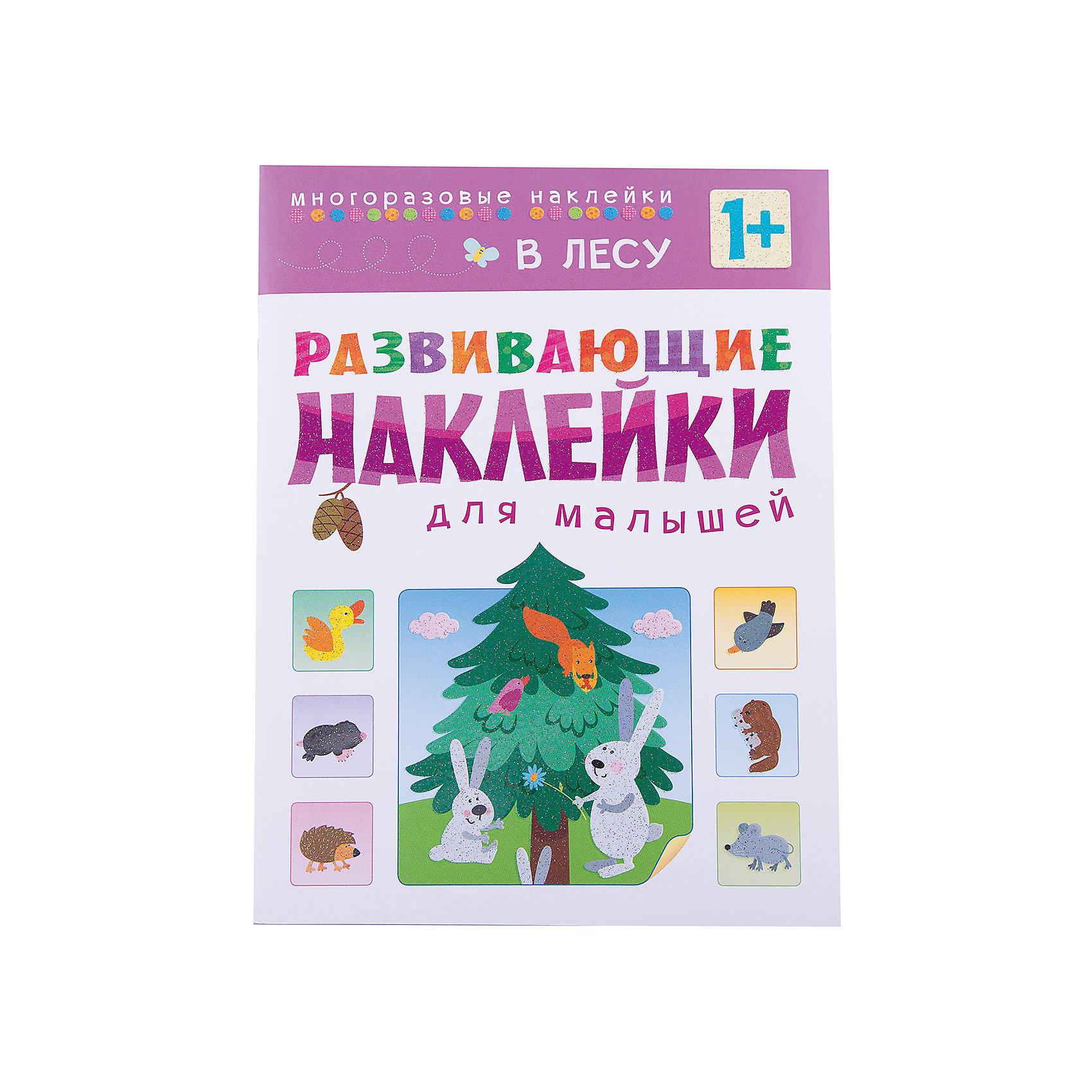 Мозаика-Синтез Книга Развивающие наклейки для малышей. В лесу обучающая книга мозаика синтез развивающие наклейки для малышей один много мс10355