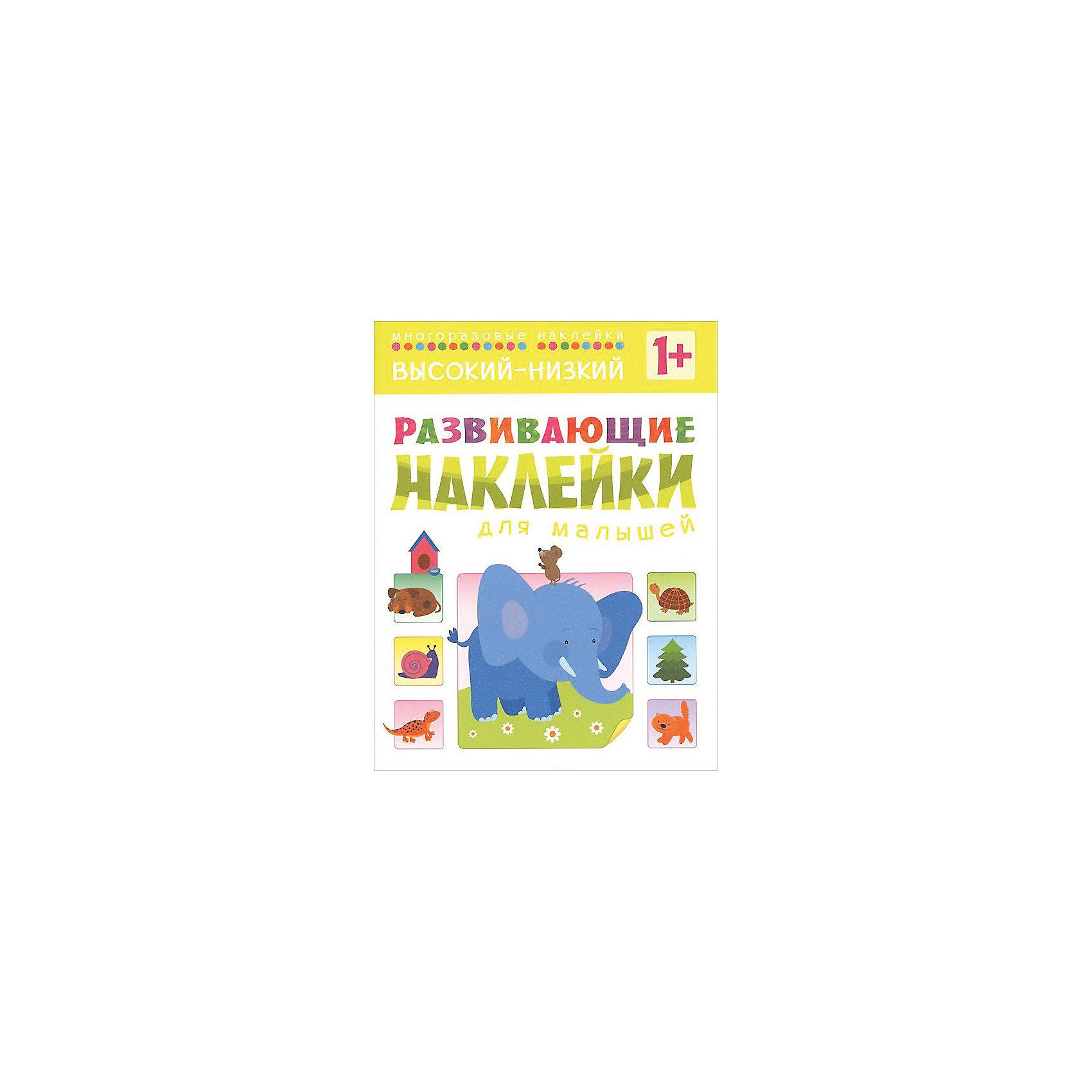 Мозаика-Синтез Книга Развивающие наклейки для малышей. Высокий-низкий обучающая книга мозаика синтез развивающие наклейки для малышей большой маленький мс10354