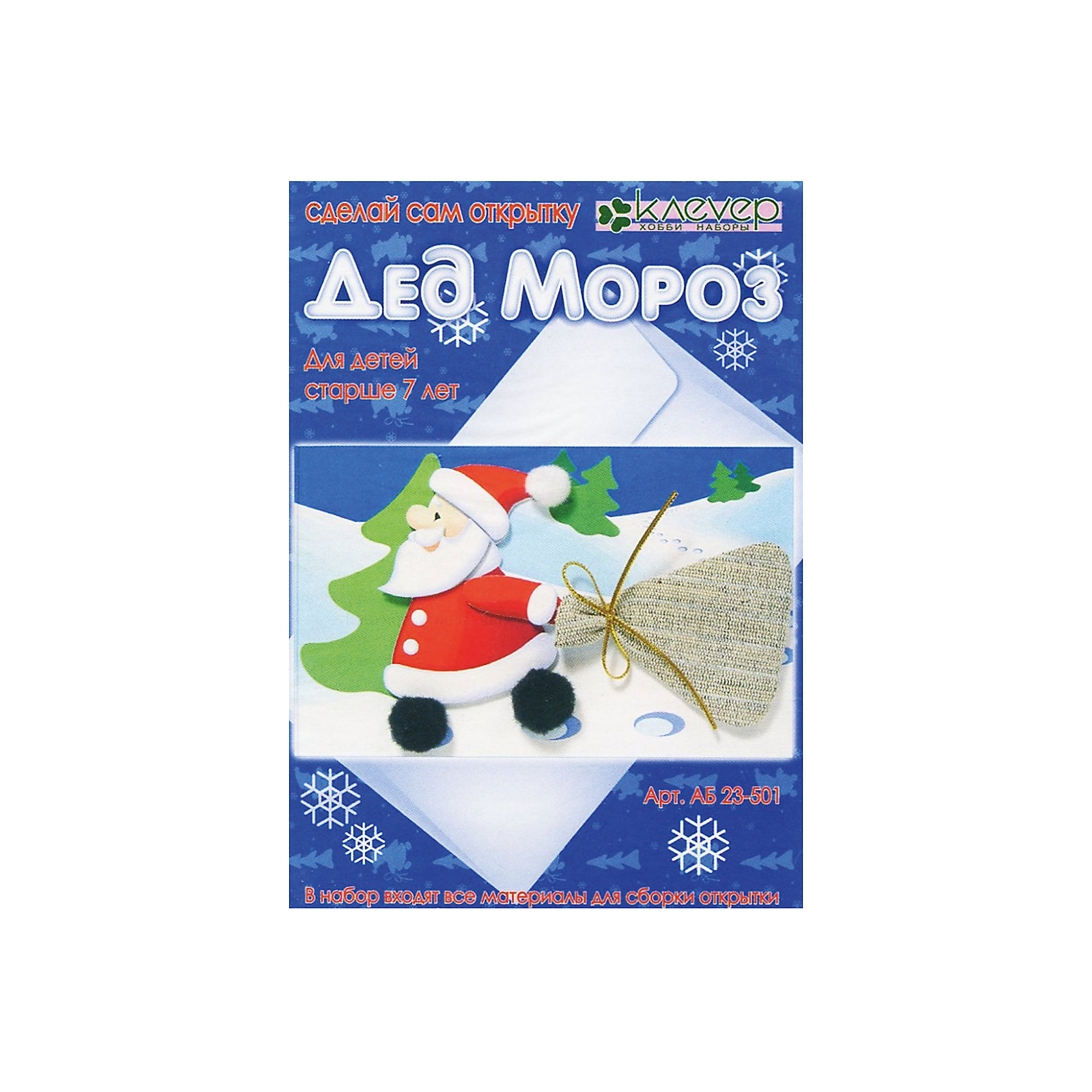 Новогодняя открытка Дед МорозС помощью этого набора ваш ребенок сможет сам сделать новогоднюю открытку. Посмотри, куда это направляется Дед Мороз и что это у него в мешке? Конечно же он идет, к вам, или к вашим друзьям, или к вашим соседям. С поздравлениями и подарками, с пожеланиями счастья и радости. Создание поделок и открыток из бумаги позволяет ребенку раскрыть свой творческий потенциал, тренируют мелкую моторику, внимание и усидчивость. <br><br>Дополнительная информация:<br><br>- Материал: картон, бумага.<br>- Комплектация: цветная бумага, открытка, ткань, шнур, помпоны (маленькие и большие),конверт, тонкий и объемный скотч, пошаговая инструкция внутри упаковки.<br>- Размер открытки 13,5х8,5 см.<br><br>Новогоднюю открытку Дед Мороз можно купить в нашем магазине.<br><br>Ширина мм: 180<br>Глубина мм: 100<br>Высота мм: 5<br>Вес г: 20<br>Возраст от месяцев: 84<br>Возраст до месяцев: 144<br>Пол: Унисекс<br>Возраст: Детский<br>SKU: 4443213