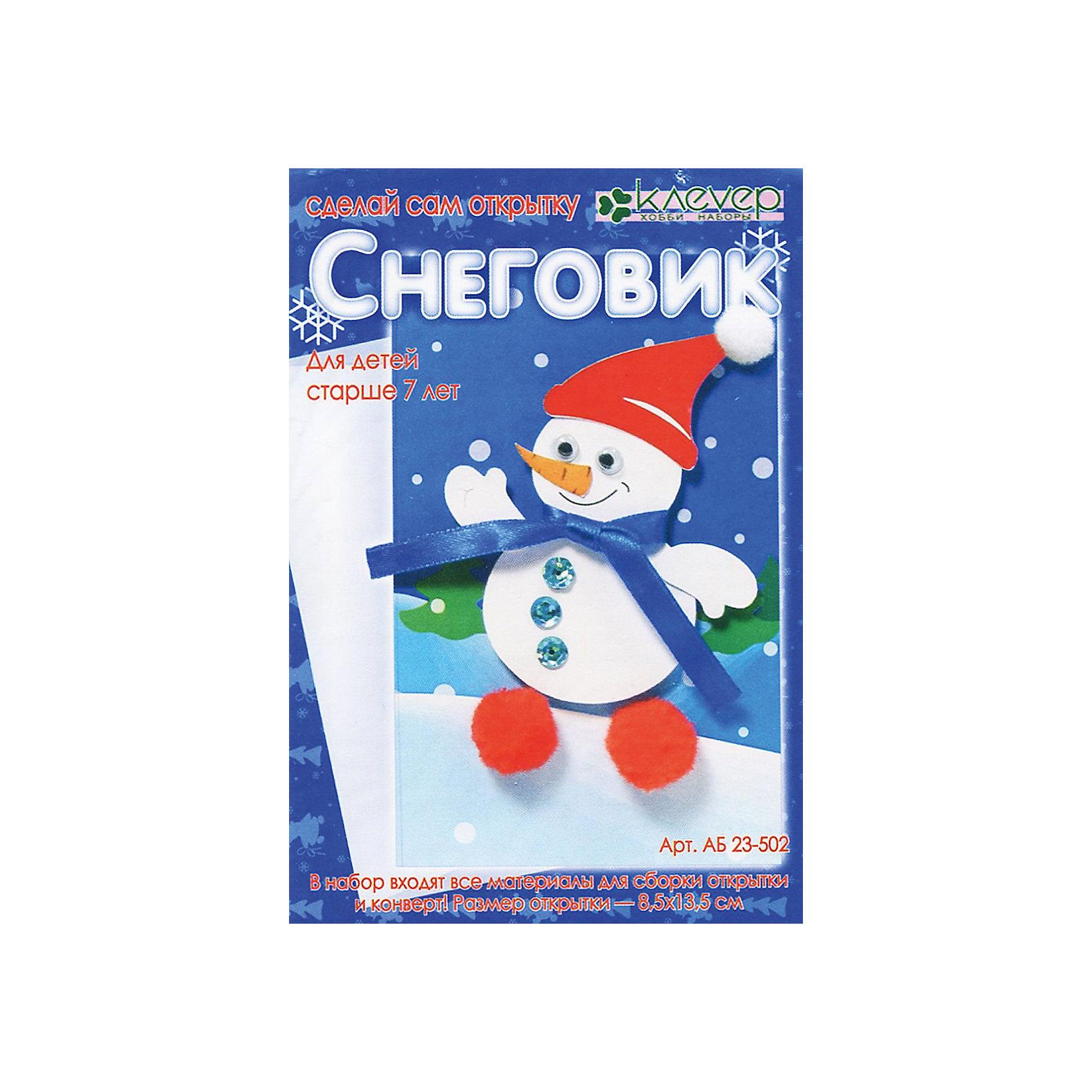 Новогодняя открытка СнеговикС помощью этого набора ваш ребенок сможет сам сделать новогоднюю открытку. Кто поможет Деду Морозу в Новогодний праздник? Кто позовет Снегурочку? Кто приходит к детишкам во двор каждую зиму? Это Снеговик, лучший друг снежной зимы и верный помощник Деда Мороза! Он всегда спешит к вам с поздравлениями и подарками, с пожеланиями счастья и радости. Создание поделок и открыток из бумаги позволяет ребенку раскрыть свой творческий потенциал, тренируют мелкую моторику, внимание и усидчивость.<br><br>Дополнительная информация:<br><br>- Материал: картон, бумага.<br>- Комплектация: белая открытка; цветной картон и цветная бумага; глазки для игрушек с подвижными зрачками; лента; пайетки; помпоны: маленький и большие; двухсторонняя клейкая лента (скотч), тонкая и объемная; конверт; инструкция.<br>- Техника: аппликация. <br>- Размер открытки: 8,5х12 см.<br><br>Новогоднюю открытку Снеговик можно купить в нашем магазине.<br><br>Ширина мм: 180<br>Глубина мм: 100<br>Высота мм: 5<br>Вес г: 20<br>Возраст от месяцев: 84<br>Возраст до месяцев: 144<br>Пол: Унисекс<br>Возраст: Детский<br>SKU: 4443214