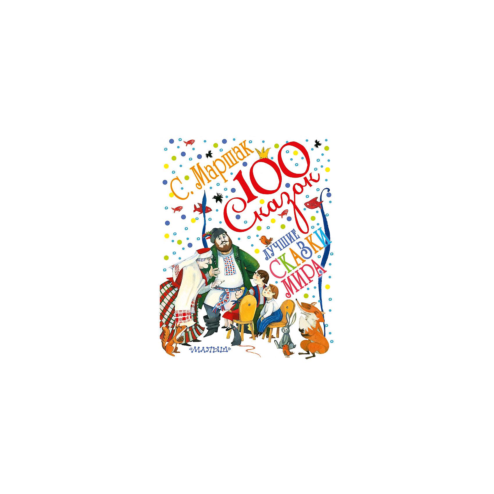 Лучшие сказки мира, С. МаршакЛучшие сказки мира, С. Маршак – это сказки, собранные со всего света в стихотворном пересказе Маршака.<br>Сказка - ложь, да в ней намёк... Много лет классик детской литературы С.Маршак собирал сказки разных народов: русские и украинские, норвежские и индийские, сербские и литовские и многие другие. Они легли в основу книги сказок в стихах «Лучшие сказки мира». В книге объедены разные герои с их необыкновенными и поучительными историями, в которых, правда всегда на стороне добра и справедливости, дружбы и преданности! Ребятам будет интересно узнать - почему у месяца нет платья, отчего кошку назвали кошкой и как заяц к лисе сватался... Для среднего школьного возраста.<br><br>Дополнительная информация:<br><br>- Автор: Маршак Самуил Яковлевич<br>- Художники: Диманд Софья, Марова Вера, Корицына Любовь и другие<br>- Издательство: АСТ, 2016 г.<br>- Серия: 100 сказок<br>- Тип обложки: 7Б - твердая (плотная бумага или картон)<br>- Оформление: тиснение цветное, частичная лакировка<br>- Иллюстрации: цветные<br>- Количество страниц: 224 (офсет)<br>- Размер: 263x205x12 мм.<br>- Вес: 980 гр.<br><br>Книгу «Лучшие сказки мира», С. Маршак можно купить в нашем интернет-магазине.<br><br>Ширина мм: 197<br>Глубина мм: 255<br>Высота мм: 20<br>Вес г: 1005<br>Возраст от месяцев: 0<br>Возраст до месяцев: 36<br>Пол: Унисекс<br>Возраст: Детский<br>SKU: 4443476