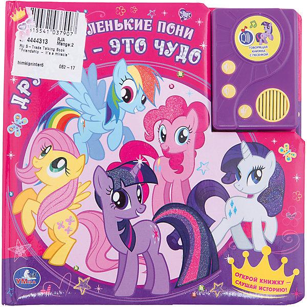 Говорящая книга Дружба - это чудо, Мой маленький пониМузыкальные книги<br>Эта чудесная книжка обязательно понравится девочкам! Она оформлена яркими иллюстрациями с изображениями любимых героинь мультфильма My little Pony (Май литл Пони). Нажми на кнопку и книжка сама прочитает тебе увлекательную сказку! <br><br>Дополнительная информация:<br><br>- Формат: 21,5 х 21,5 см.<br>- Автор: Лутикова. И.<br>- Переплет: картон.<br>- Иллюстрации: цветные.<br>- Музыкальная кнопка. <br>- Количество страниц: 16.<br>- Кнопки регулировки громкости.<br><br>Говорящая книга Дружба - это чудо, Мой маленький пони, можно купить в нашем магазине.<br><br>Ширина мм: 2<br>Глубина мм: 180<br>Высота мм: 305<br>Вес г: 60<br>Возраст от месяцев: 36<br>Возраст до месяцев: 72<br>Пол: Женский<br>Возраст: Детский<br>SKU: 4444313