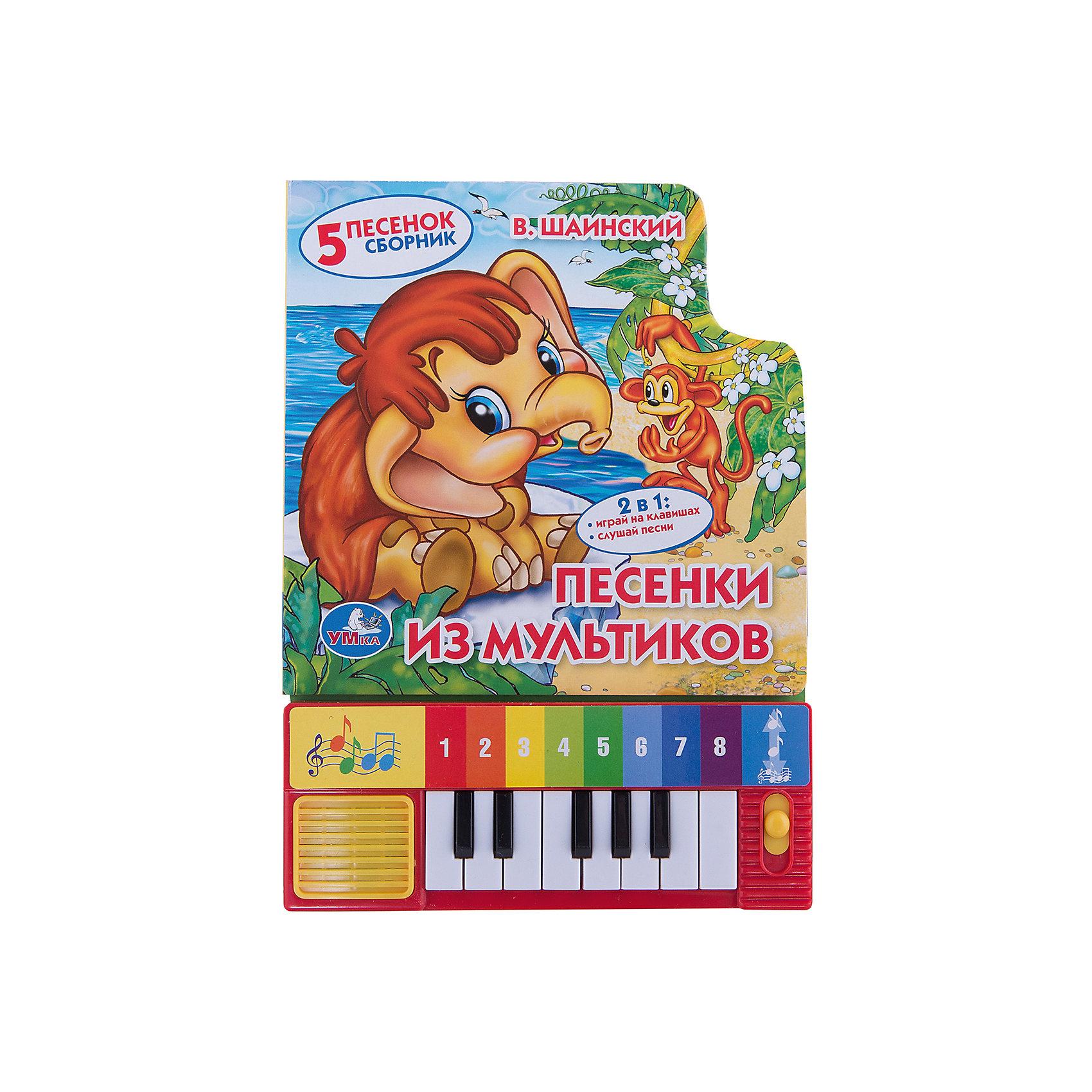 Книга-пианино Песенки из мультиковМузыкальные книги<br>Книга - пианино обязательно понравится малышам. Кроха сможет попробовать проиграть мелодию сам, развивая при этом мелкую моторику и звуковое восприятие, или же послушать веселые песенки из любимых мультфильмов. Книга оформлена яркими иллюстрациями с изображениями любимых героев, имеет плотные картонные страницы, которые удобно переворачивать даже самым юным читателям! <br><br>Дополнительная информация:<br><br>- Композитор: В. Шаинский. <br>- Формат: 14х20 см.<br>- Переплет: картон.<br>- Количество страниц: 10.<br>- Иллюстрации: цветные.<br> <br>Книгу-пианино Песенки из мультиков можно купить в нашем магазине.<br><br>Ширина мм: 150<br>Глубина мм: 200<br>Высота мм: 20<br>Вес г: 280<br>Возраст от месяцев: 12<br>Возраст до месяцев: 48<br>Пол: Унисекс<br>Возраст: Детский<br>SKU: 4444320
