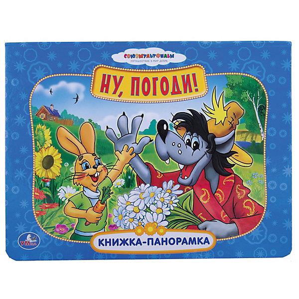 Книга-панорамка Ну, погоди!Советские мультфильмы<br>Дети обожают книжки-панорамки! Объемные красочные иллюстрации дают простор для фантазии и игр, а странички из плотного картона удобно переворачивать даже самым юным читателям. Книжка Ну, погоди! обязательно понравится малышам и поможет им встретиться с любимыми героями мультфильмов и попасть в мир сказки.<br><br>Дополнительная информация:<br><br>- Автор: Анатолий Резников.<br>- Иллюстратор: Сергей Кочилков.<br>- Формат: 20х26 см.<br>- Переплет: твердый.<br>- Количество страниц: 12<br>- Иллюстрации: цветные.<br> <br>Книгу-панорамку Ну, погоди! можно купить в нашем магазине.<br><br>Ширина мм: 260<br>Глубина мм: 200<br>Высота мм: 10<br>Вес г: 330<br>Возраст от месяцев: 24<br>Возраст до месяцев: 60<br>Пол: Унисекс<br>Возраст: Детский<br>SKU: 4444325