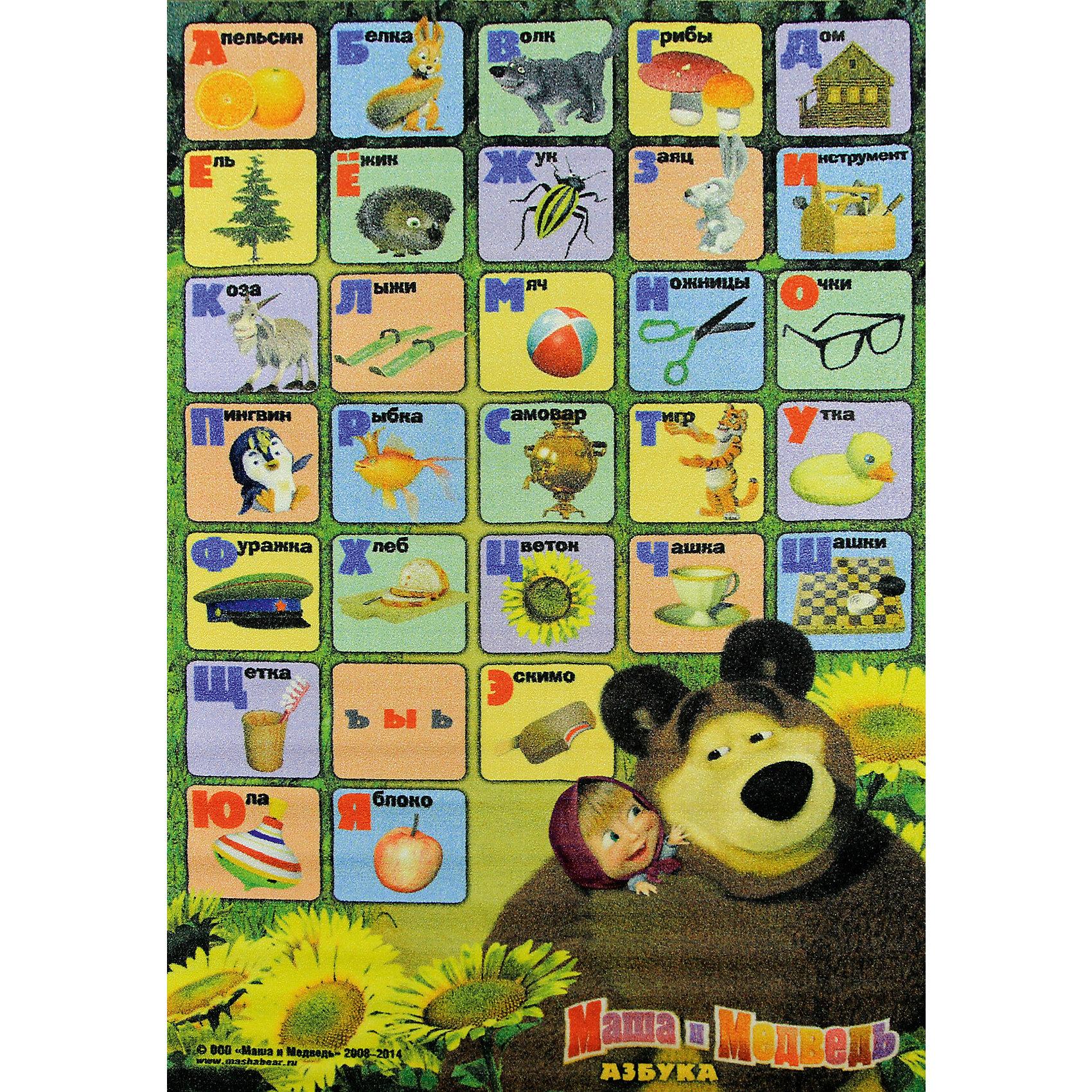 Ковер Азбука 133*195 см, Маша и МедведьДетские ковры<br>Ковер Азбука 133*195 см, Маша и Медведь – яркий развивающий ковер, за которым легко ухаживать сделает уютной комнату вашего ребенка.<br>Красочный ковер «Азбука» с героями мультсериала «Маша и Медведь» не только украсит комнату вашего ребенка, но и в игровой форме познакомит его с буквами русского алфавита. Вместе с любимыми героями ваш малыш выучит буквы, прочитает слова, начинающиеся с этих букв, и рассмотрит картинки изображающие слова на эти буквы. Качественный яркий рисунок детского ковра не выгорает, устойчив к истиранию. Ковер очень практичный, изготовлен из безопасных и высококачественных синтетических материалов. Пыль и грязь не забивается глубоко внутрь ворса, что существенно облегчает уход за изделием, а латексная основа не скользит по полу. По краям ковер аккуратно обшит. Небольшой вес позволит без труда перемещать ковер в разные места комнаты и легко производить уборку под ковром.<br><br>Дополнительная информация:<br><br>- Размер: 133х195 см.<br>- Высота ворса: 5 мм.<br>- Вес ковра: 1,3 кг/м2<br>- Плотность ворса: 290000 точек на м?<br>- Состав ворса: 100% полиамид<br>- Состав основы: гелиевая<br>- Цвет: разноцветный<br>- Вид производства: машинное<br><br>Ковер Азбука 133*195 см, Маша и Медведь можно купить в нашем интернет-магазине.<br><br>Ширина мм: 300<br>Глубина мм: 300<br>Высота мм: 1330<br>Вес г: 3112<br>Цвет: желтый<br>Возраст от месяцев: 36<br>Возраст до месяцев: 120<br>Пол: Унисекс<br>Возраст: Детский<br>SKU: 4466027