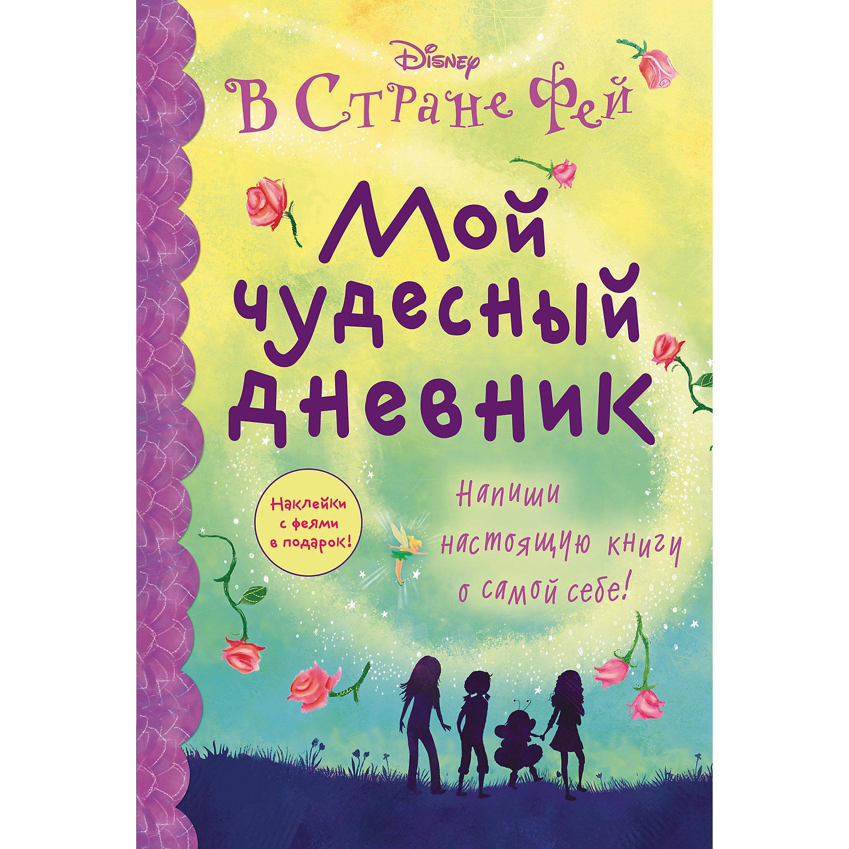 Эксмо Мой чудесный дневник В стране фей д васабова дневник алматинки