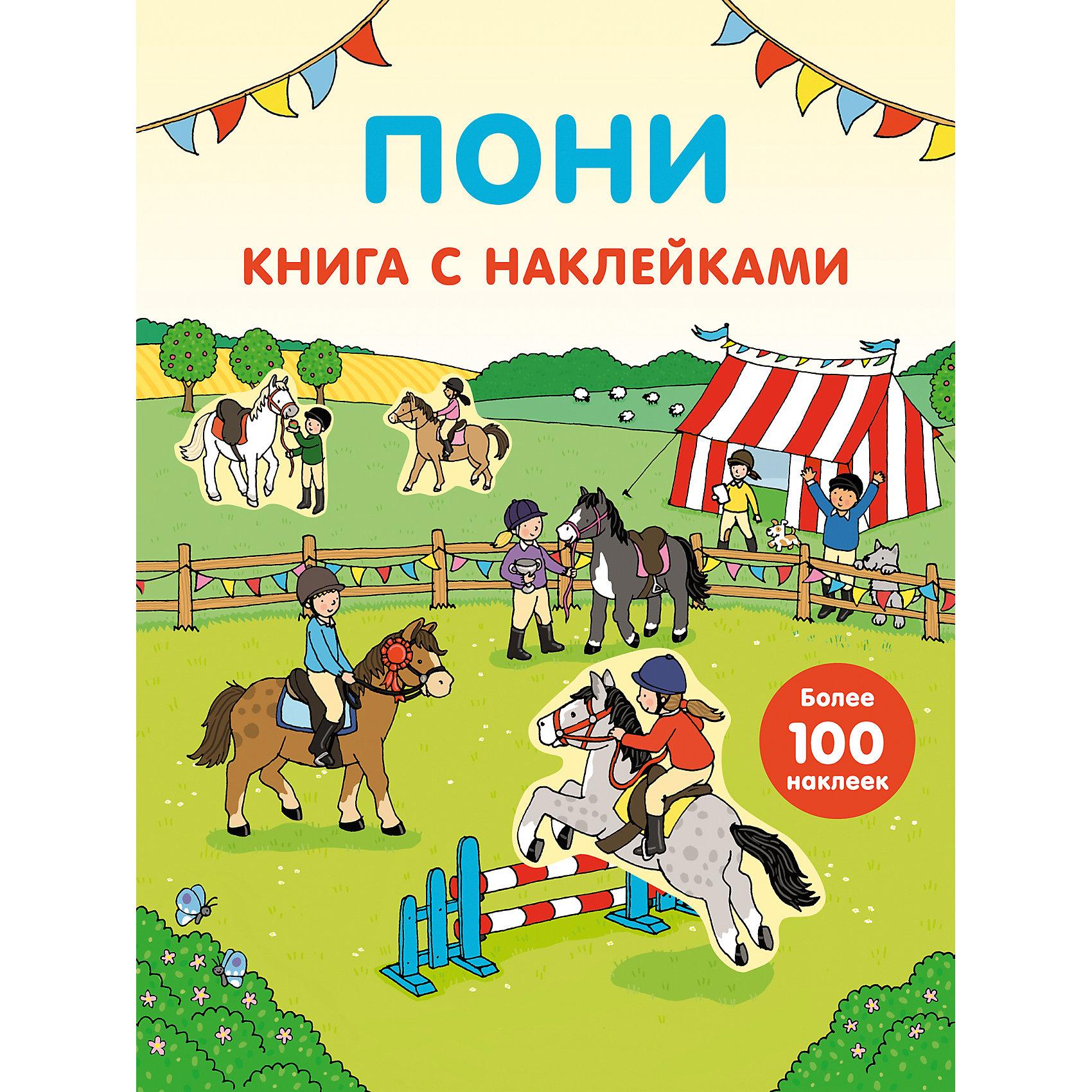 Эксмо Книга с наклейками Пони эксмо пони с наклейками