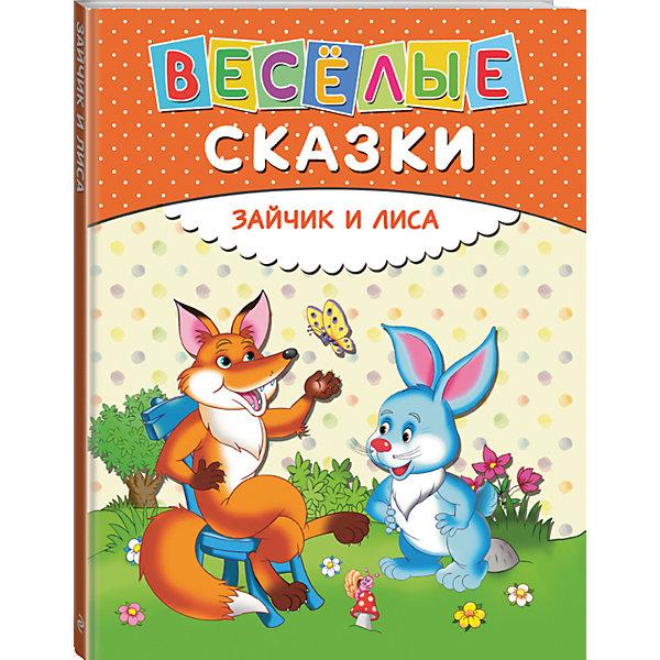 Книга Веселые сказки. Зайчик и лисаСказки<br>Книга Веселые сказки. Зайчик и лиса – это красочная иллюстрированная книга с простыми и понятными для малышей сказками.<br>Читай весёлые сказки! Ты узнаешь, как черепаха обогнала зайца, что стало с лягушкой, которая хотела выглядеть как буйвол, как муравей спас голубку и другие интересные и весёлые истории, в каждой из которых скрыта простая, но очень важная мораль, помогающая различать добро и зло. Все произведения основаны на сюжетах знаменитых классических басен. Для детей до 3-х лет.<br><br>Дополнительная информация:<br><br>- Содержание: Лиса и аист; Городская и деревенская мышь; Два осла; Муравей и голубка; Обезьяна и дельфин; Волк и ягненок; Лягушка и буйвол; Олень и лев; Черепаха и заяц; Стрекоза и муравей<br>- Художник: Панков Игорь<br>- Редактор: Н. Шутюк<br>- Издательство: Эксмо, 2015 г.<br>- Серия: Золотые сказки для детей<br>- Тип обложки: 7Бц - твердая, целлофанированная (или лакированная)<br>- Иллюстрации: цветные<br>- Количество страниц: 48 (мелованная)<br>- Размер: 267x203x9 мм.<br>- Вес: 390 гр.<br><br>Книгу Веселые сказки. Зайчик и лиса можно купить в нашем интернет-магазине.<br>Ширина мм: 267; Глубина мм: 203; Высота мм: 9; Вес г: 400; Возраст от месяцев: 36; Возраст до месяцев: 72; Пол: Унисекс; Возраст: Детский; SKU: 4467660;