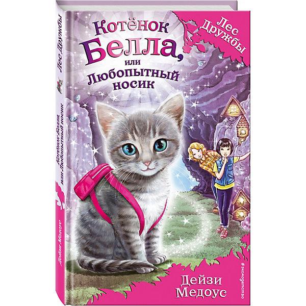 Котёнок Белла, или Любопытный носик, Дейзи МедоусРассказы и повести<br>Книга Котёнок Белла, или Любопытный носик, Дейзи Медоус – это увлекательная повесть о приключениях подруг Лили и Джесс.<br>Дейзи Медоус - автор более ста книг для детей, среди которых серия Rainbow Magic - всемирный бестселлер о приключениях фей. Представляем вашему вниманию ее новый проект! Лили и Джесс - лучшие подруги, они обожают животных и даже помогают в ветклинике. Однажды девочки знакомятся с необычной кошкой Голди, которая привела их в волшебное место – Лес Дружбы, где все животные умеют разговаривать. С этого дня приключения следуют одно за другим! Лили и Джесс подружились с котенком Беллой Когтилло, которая мечтает стать знаменитой исследовательницей. А пока жажда приключений привела Беллу в таинственное подземелье, где по стенам мечутся тени и разносится зловещий хохот. Лили и Джесс поспешили на выручку котенку – но сначала надо найти вход в подземелье… Для младшего школьного возраста.<br><br>Дополнительная информация:<br><br>- Автор: Медоус Дейзи<br>- Переводчик: Олейникова Е. В.<br>- Издательство: Эксмо, 2015 г.<br>- Серия: Лес Дружбы. Волшебные истории о зверятах<br>- Тип обложки: 7Б - твердая (плотная бумага или картон)<br>- Оформление: частичная лакировка, глитер (блестки)<br>- Иллюстрации: черно-белые<br>- Количество страниц: 128 (офсет)<br>- Размер: 207x134x13 мм.<br>- Вес: 240 гр.<br><br>Книгу Котёнок Белла, или Любопытный носик, Дейзи Медоус можно купить в нашем интернет-магазине.<br><br>Ширина мм: 207<br>Глубина мм: 134<br>Высота мм: 13<br>Вес г: 250<br>Возраст от месяцев: 36<br>Возраст до месяцев: 72<br>Пол: Унисекс<br>Возраст: Детский<br>SKU: 4467664