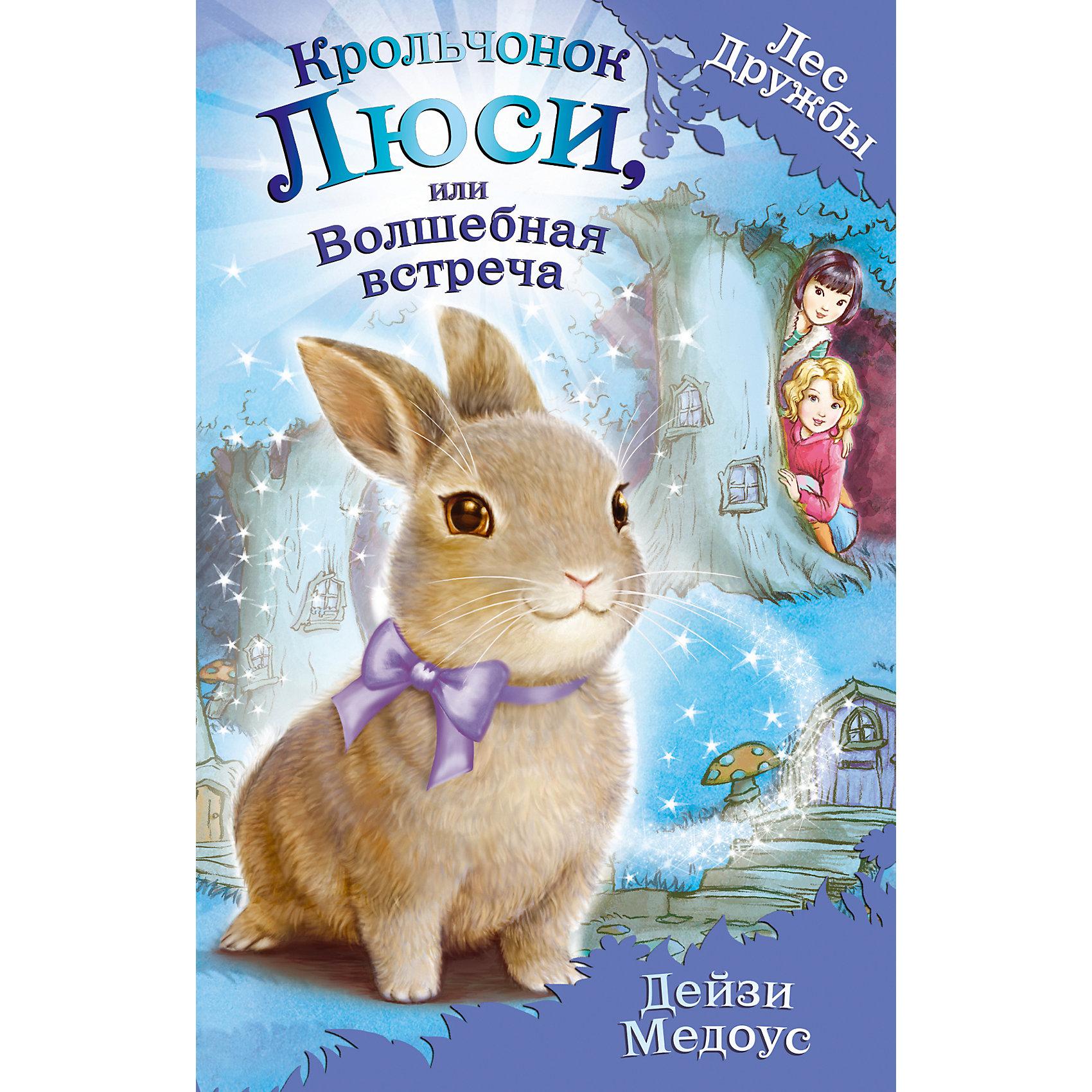 Книга Крольчонок Люси, или Волшебная встреча, Дейзи МедоусСказки, рассказы, стихи<br>Книга Крольчонок Люси, или Волшебная встреча, Дейзи Медоус – это увлекательная повесть о приключениях подруг Лили и Джесс.<br>Дейзи Медоус - автор более ста книг для детей, среди которых серия Rainbow Magic - всемирный бестселлер о приключениях фей. Представляем вашему вниманию ее новый проект! Лили и Джесс - лучшие подруги, они обожают животных и даже помогают в ветклинике. Однажды девочки знакомятся с необычной кошкой Голди, которая привела их в волшебное место – Лес Дружбы, где все животные умеют разговаривать. С этого дня приключения следуют одно за другим! Первой, кого встретили Лили и Джесс, оказалась Люси Длинноус, любопытный крольчонок. Но внезапно, прямо на глазах у девочек, Люси похитили злые тролли! Что же делать? Джесс и Лили пускаются в погоню, но троллей и след простыл. Помочь подружкам может только мудрый филин…  Для младшего школьного возраста.<br><br>Дополнительная информация:<br><br>- Автор: Медоус Дейзи<br>- Переводчик: Романенко Е. А.<br>- Издательство: Эксмо, 2015 г.<br>- Серия: Лес Дружбы. Волшебные истории о зверятах<br>- Тип обложки: 7Б - твердая (плотная бумага или картон)<br>- Оформление: частичная лакировка, глитер (блестки)<br>- Иллюстрации: черно-белые<br>- Количество страниц: 128 (офсет)<br>- Размер: 206x132x12 мм.<br>- Вес: 242 гр.<br><br>Книгу Крольчонок Люси, или Волшебная встреча, Дейзи Медоус можно купить в нашем интернет-магазине.<br><br>Ширина мм: 206<br>Глубина мм: 132<br>Высота мм: 12<br>Вес г: 250<br>Возраст от месяцев: 36<br>Возраст до месяцев: 72<br>Пол: Унисекс<br>Возраст: Детский<br>SKU: 4467665