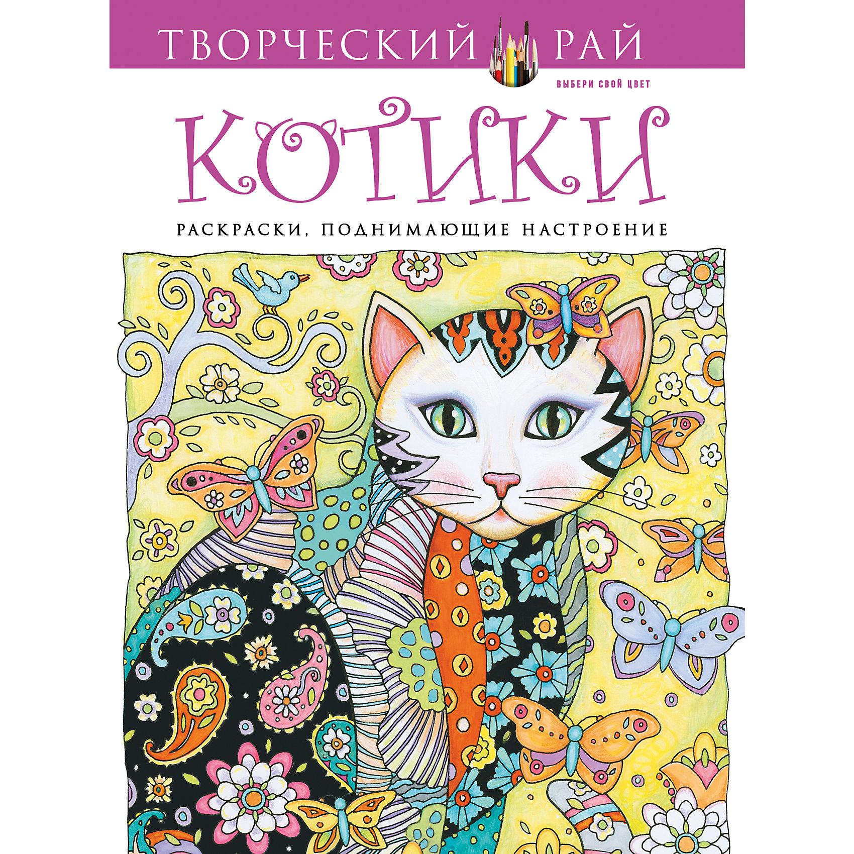 Раскраски, поднимающие настроение КотикиРисование<br>Раскраски, поднимающие настроение Котики – это прекрасная подборка раскрасок для творческих людей.<br>Творческие люди, поклонники раскрасок и любители кошек будут очарованы этой подборкой раскрасок. Оригинальные рисунки котов и кошек, украшенных причудливыми узорами: цветами, сердечками, нотками и мотивами в стиле стимпанк. Креативный дизайн иллюстраций серии «Творческий рай» открывает безграничные творческие возможности. Создайте галерею авторских, эксклюзивных картин, творцом которых являетесь вы сами! Иллюстрации расположены на одной стороне плотного листа с перфорацией. Теперь можно рисовать фломастерами и акварельными красками, не боясь повредить раскраску на обороте.<br><br>Дополнительная информация:<br><br>- Автор: Sarnat Marjorie<br>- Издательство: Эксмо, 2015 г.<br>- Серия: Творческий рай. Раскраски, поднимающие настроение<br>- Тип обложки: 7Б - твердая (плотная бумага или картон)<br>- Оформление: частичная лакировка<br>- Иллюстрации: черно-белые<br>- Количество страниц: 64 (офсет) <br>- Размер: 287x215x10 мм.<br>- Вес: 474 гр.<br><br>Раскраски, поднимающие настроение Котики можно купить в нашем интернет-магазине.<br><br>Ширина мм: 287<br>Глубина мм: 215<br>Высота мм: 10<br>Вес г: 480<br>Возраст от месяцев: 72<br>Возраст до месяцев: 168<br>Пол: Унисекс<br>Возраст: Детский<br>SKU: 4467668