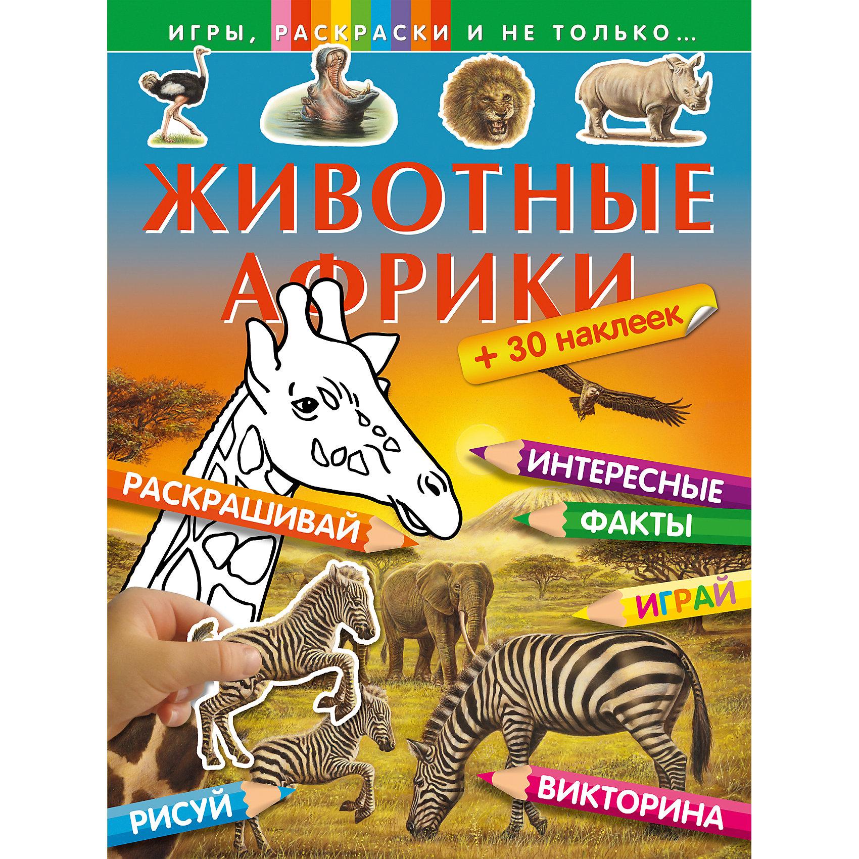 """Эксмо Книга с заданиями и наклейками """"Животные Африки"""""""