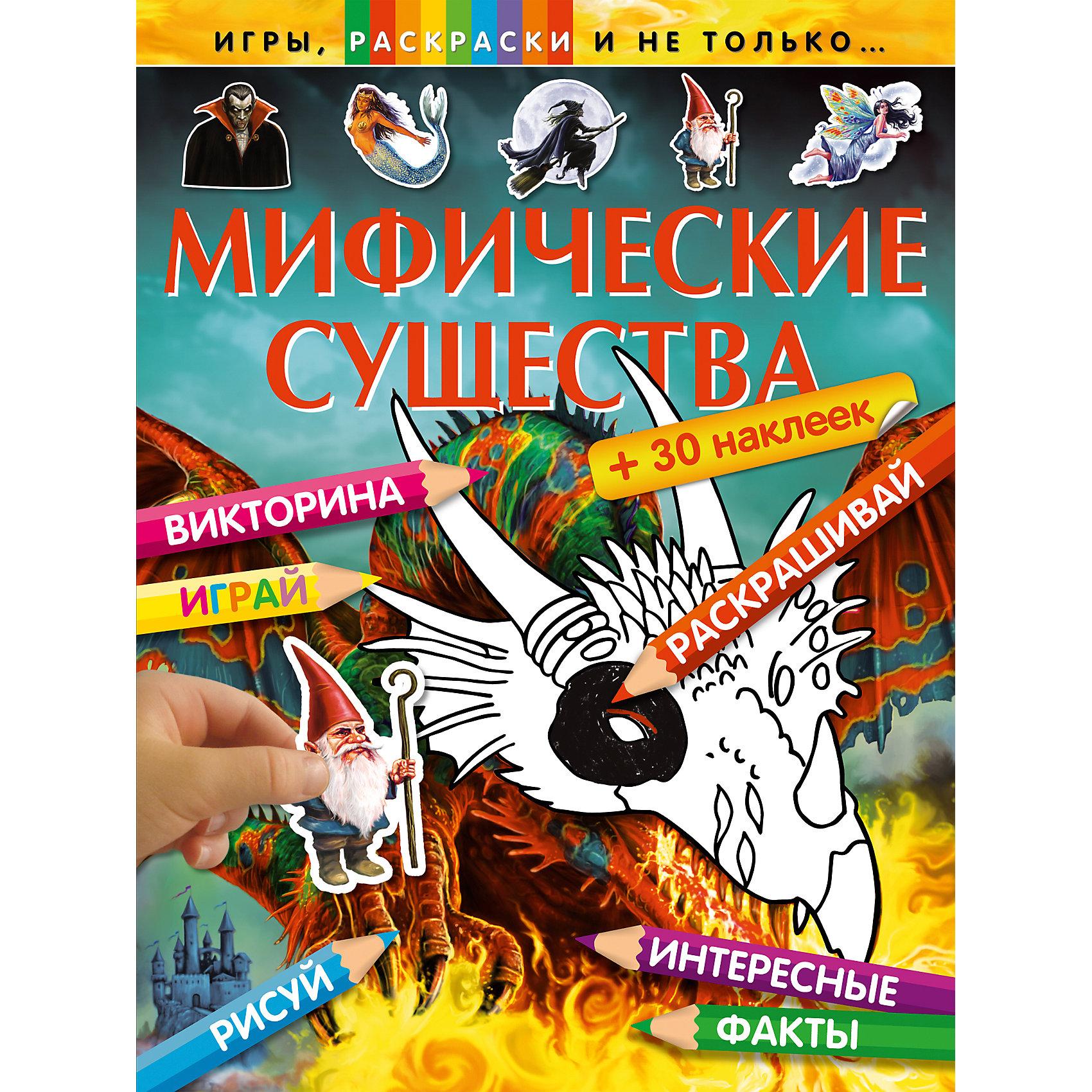 Эксмо Книга с заданиями и наклейками Мифические существа питер книга с наклейками и заданиями великие города россии