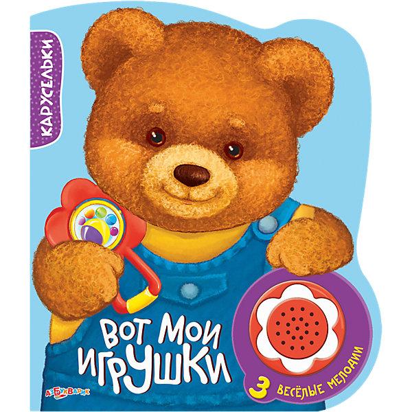 Книга с музыкальным модулем Вот мои игрушки, КаруселькиМузыкальные книги<br>Книга с музыкальным модулем Вот мои игрушки - яркая развивающая книга, которая привлечет внимание Вашего малыша и поможет расширить представление об окружающем мире. На каждой страничке красочное изображение детской игрушки и подпись с ее названием.<br>Нажимая на кнопочки звукового модуля, ребенок услышит три веселые мелодии, которые сопровождаются мигающими огоньками. Благодаря фигурной форме и плотным картонным страничкам книжку можно использовать как игрушку. Развивает у ребенка цветовое и звуковое восприятие, тренирует мелкую моторику, прививает интерес к книгам. <br><br>Дополнительная информация:<br><br>- Материал: картон, пластик. <br>- Работает на батарейках: 3 х CR2032 (в комплекте демонстрационные).<br>- Объем: 14 стр.<br>- Размер: 14,5 х 17,5 х 1 см.<br><br>Книгу с музыкальным модулем Вот мои игрушки, Азбукварик, можно купить в нашем интернет-магазине.<br>Ширина мм: 145; Глубина мм: 10; Высота мм: 175; Вес г: 120; Возраст от месяцев: 12; Возраст до месяцев: 36; Пол: Унисекс; Возраст: Детский; SKU: 4494053;