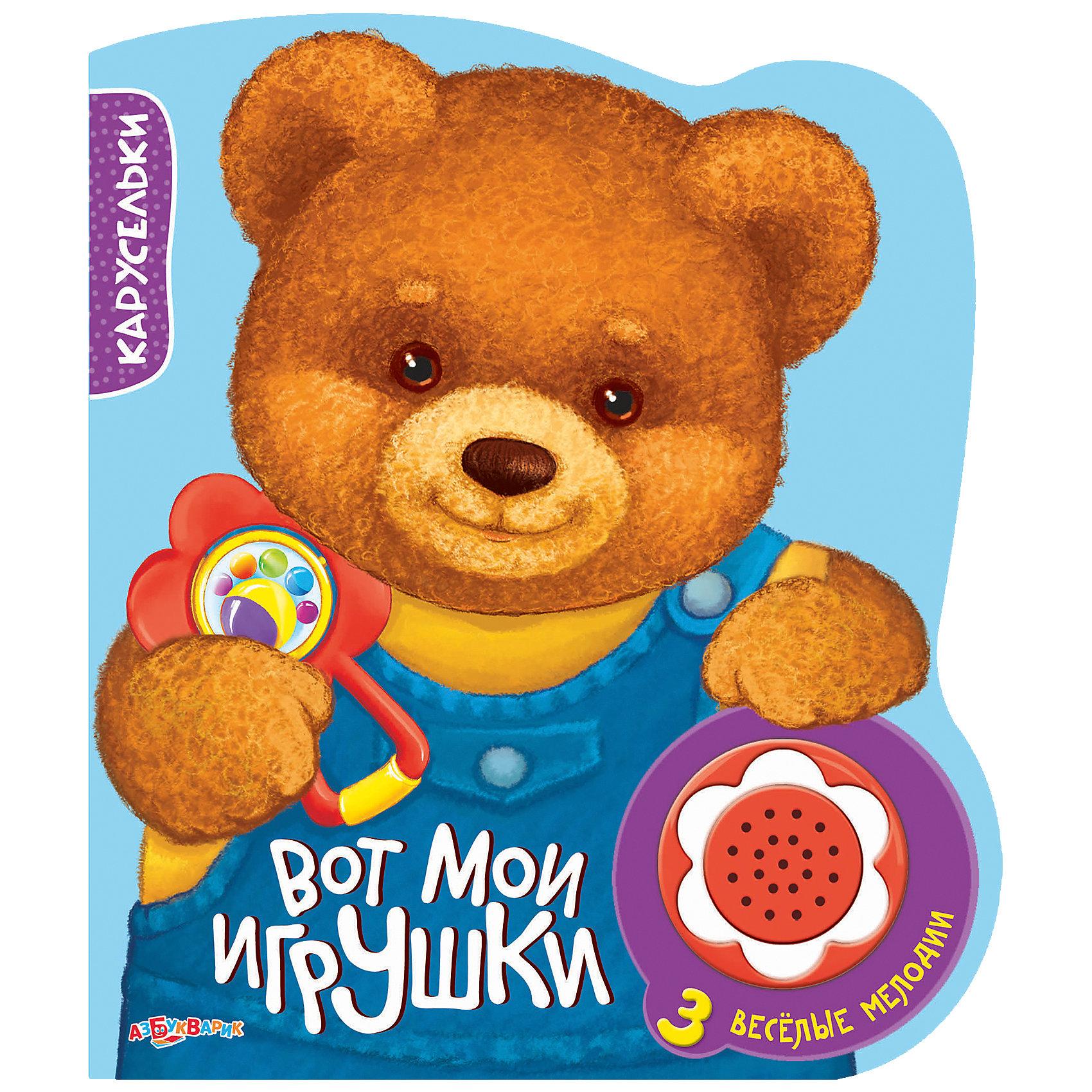 Книга с музыкальным модулем Вот мои игрушки, КаруселькиМузыкальные книги<br>Книга с музыкальным модулем Вот мои игрушки - яркая развивающая книга, которая привлечет внимание Вашего малыша и поможет расширить представление об окружающем мире. На каждой страничке красочное изображение детской игрушки и подпись с ее названием.<br>Нажимая на кнопочки звукового модуля, ребенок услышит три веселые мелодии, которые сопровождаются мигающими огоньками. Благодаря фигурной форме и плотным картонным страничкам книжку можно использовать как игрушку. Развивает у ребенка цветовое и звуковое восприятие, тренирует мелкую моторику, прививает интерес к книгам. <br><br>Дополнительная информация:<br><br>- Материал: картон, пластик. <br>- Работает на батарейках: 3 х CR2032 (в комплекте демонстрационные).<br>- Объем: 14 стр.<br>- Размер: 14,5 х 17,5 х 1 см.<br><br>Книгу с музыкальным модулем Вот мои игрушки, Азбукварик, можно купить в нашем интернет-магазине.<br><br>Ширина мм: 145<br>Глубина мм: 10<br>Высота мм: 175<br>Вес г: 120<br>Возраст от месяцев: 12<br>Возраст до месяцев: 36<br>Пол: Унисекс<br>Возраст: Детский<br>SKU: 4494053