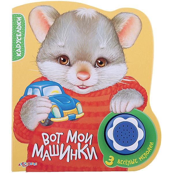 Книга с музыкальным модулем Вот мои машинки, КаруселькиМузыкальные книги<br>Книга с музыкальным модулем Вот мои машинки - яркая развивающая книга, которая привлечет внимание Вашего малыша и поможет расширить представление об окружающем мире. На каждой страничке красочное изображение игрушечной машинки и подпись с ее названием.<br>Нажимая на кнопочки звукового модуля, ребенок услышит три веселые мелодии, которые сопровождаются мигающими огоньками. Благодаря фигурной форме и плотным картонным страничкам книжку можно использовать как игрушку. Развивает у ребенка цветовое и звуковое восприятие, тренирует мелкую моторику, прививает интерес к книгам. <br><br>Дополнительная информация:<br><br>- Художник-иллюстратор: Чекурина Ольга. <br>- Серия: Карусельки.<br>- Материал: картон, пластик. <br>- Требуются батарейки: 3 х CR2032 (в комплекте демонстрационные).<br>- Объем: 14 стр.<br>- Иллюстрации: цветные.<br>- Размер: 14,5 х 17,5 х 1 см.<br>- Вес: 0,2 кг.<br><br>Книгу с музыкальным модулем Вот мои машинки, Азбукварик, можно купить в нашем интернет-магазине.<br><br>Ширина мм: 145<br>Глубина мм: 10<br>Высота мм: 175<br>Вес г: 120<br>Возраст от месяцев: 12<br>Возраст до месяцев: 36<br>Пол: Унисекс<br>Возраст: Детский<br>SKU: 4494054