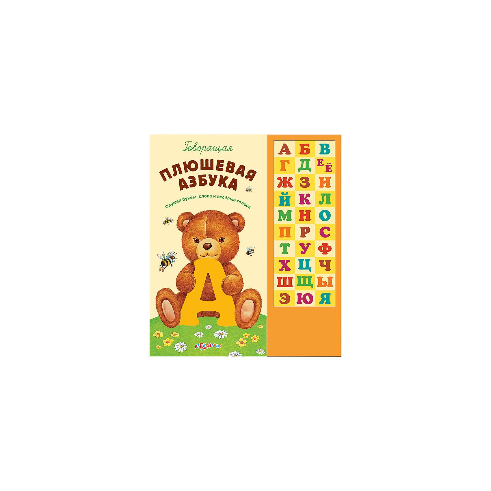 Азбукварик Книга Говорящая плюшевая азбука азбукварик говорящая умная азбука